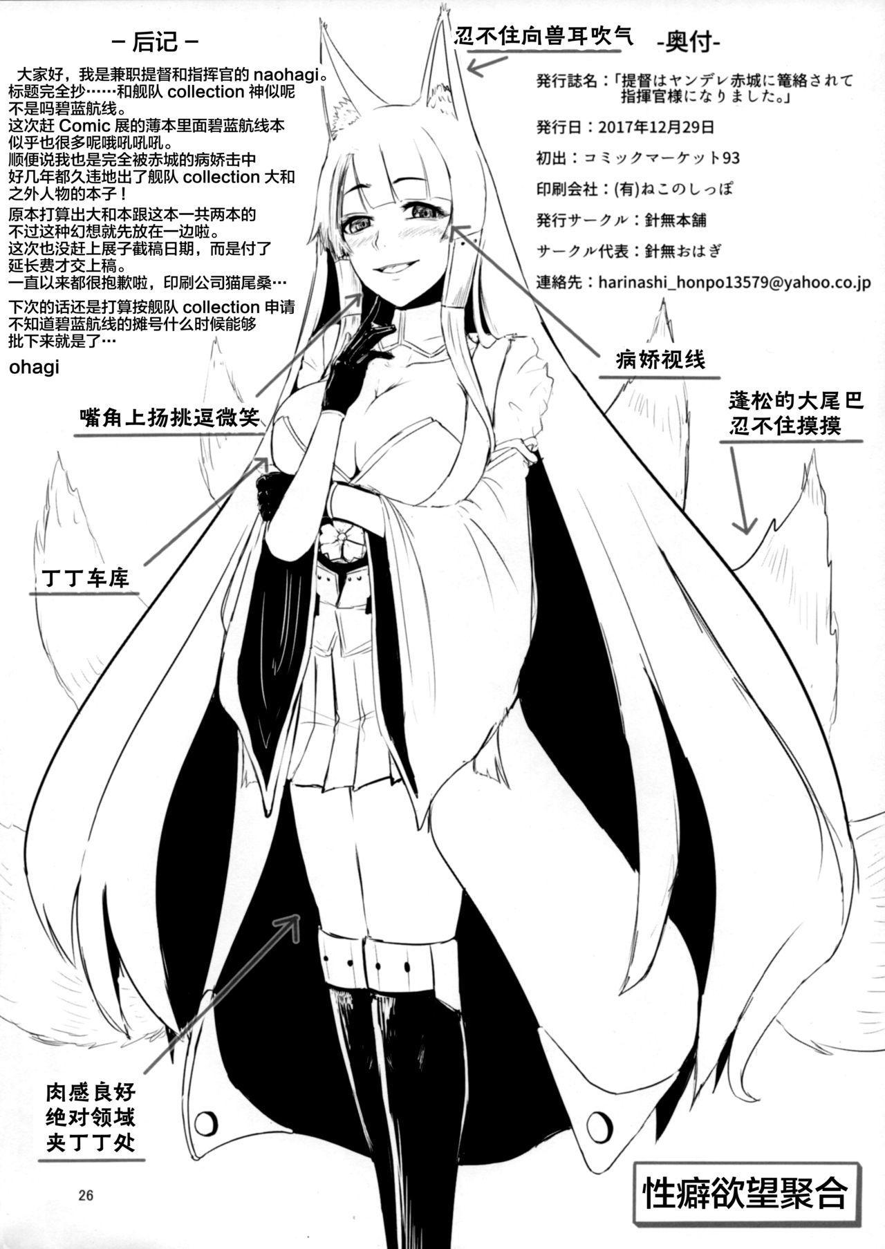 Teitoku wa Yandere Akagi ni Rouraku Sarete Shikikan-sama ni Narimashita. 24