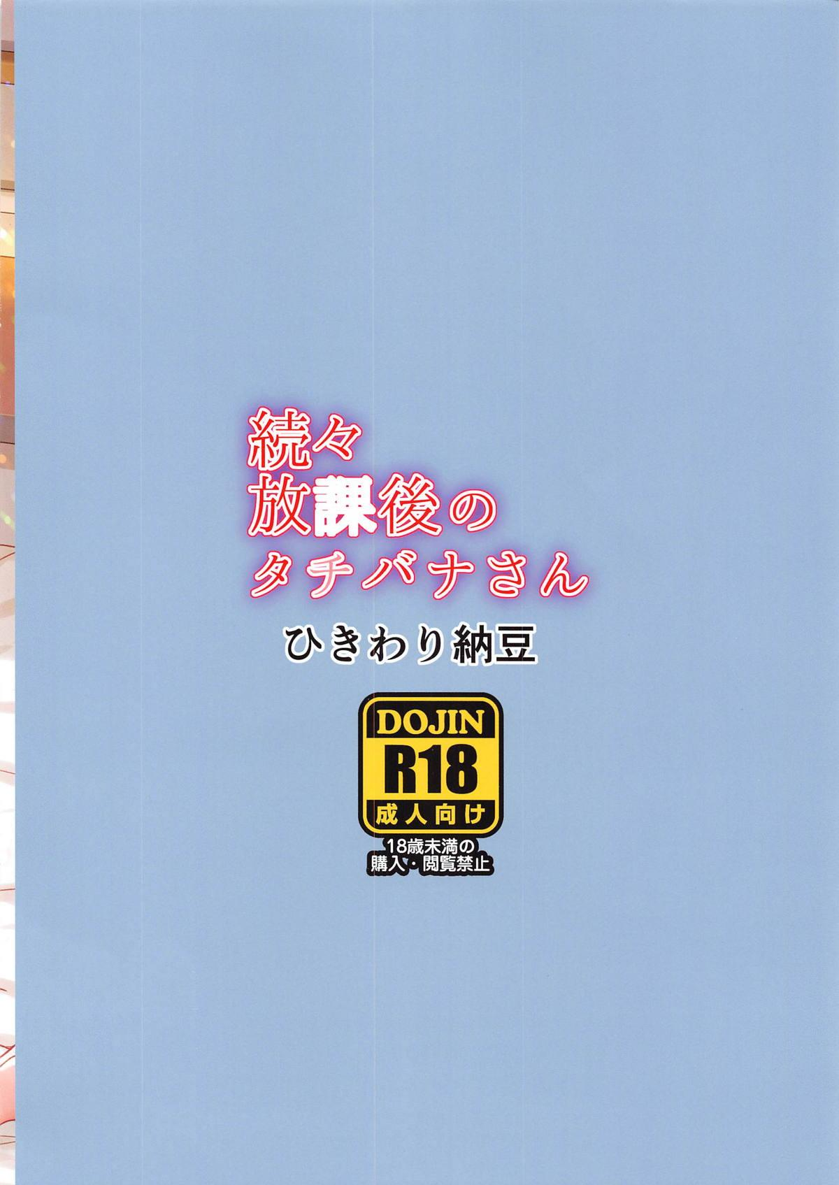 zokuzoku・hokagonotachibanasan 8