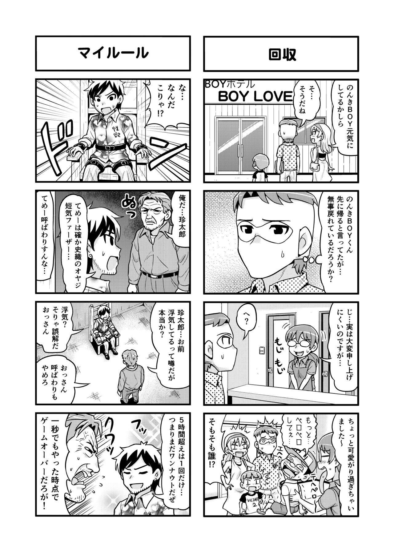 Nonki BOY Ch. 1-52 138