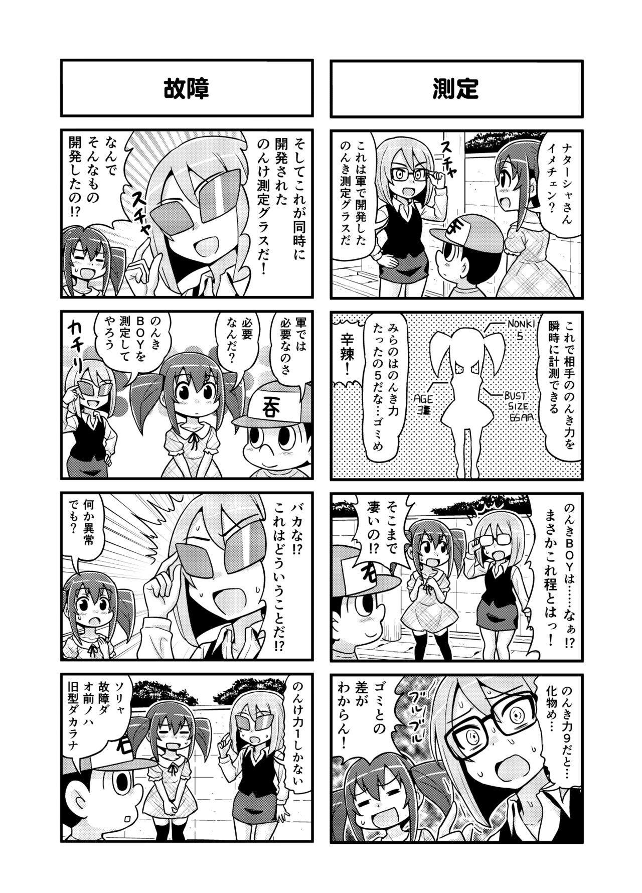 Nonki BOY Ch. 1-52 141