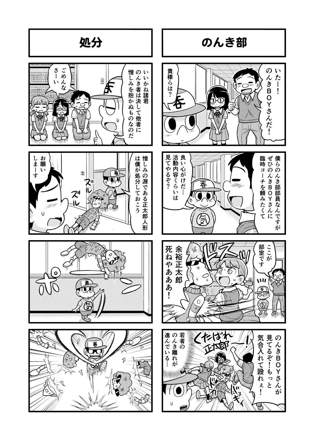 Nonki BOY Ch. 1-52 152