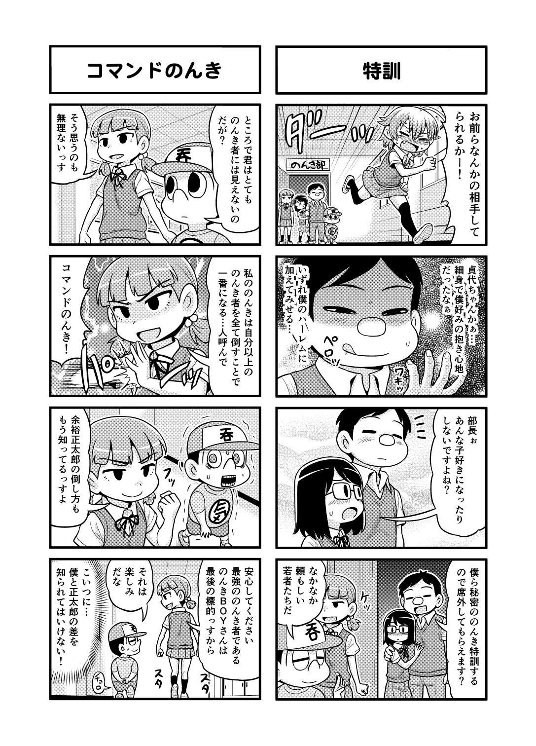 Nonki BOY Ch. 1-52 154