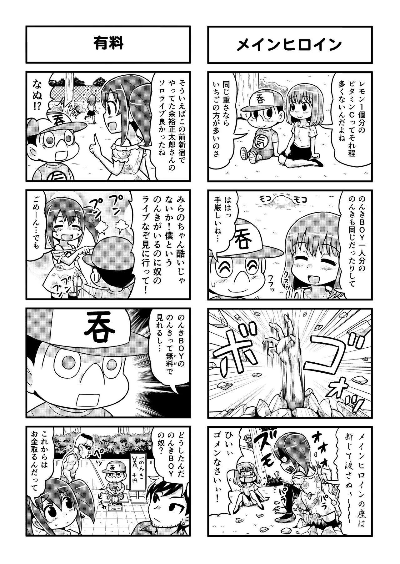 Nonki BOY Ch. 1-52 164