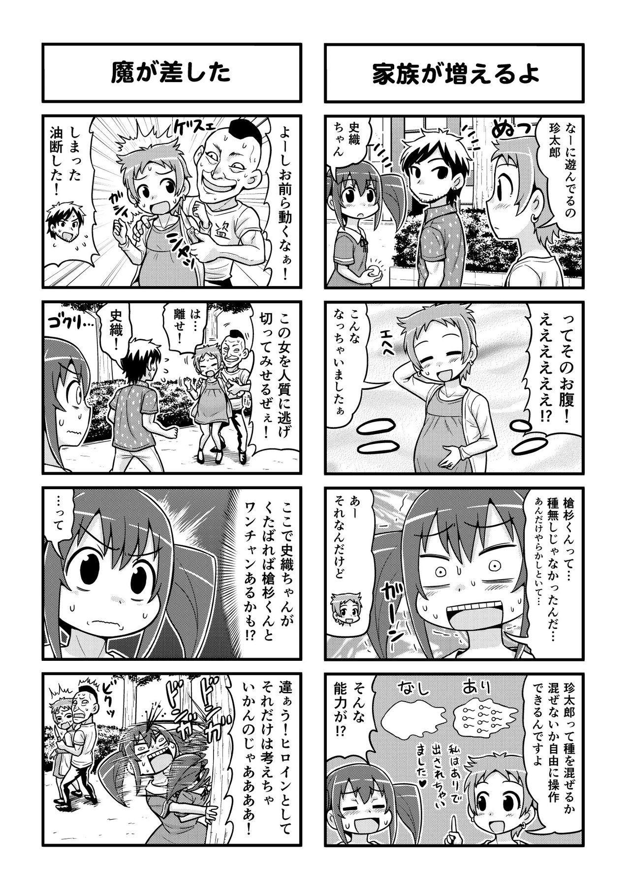 Nonki BOY Ch. 1-52 167