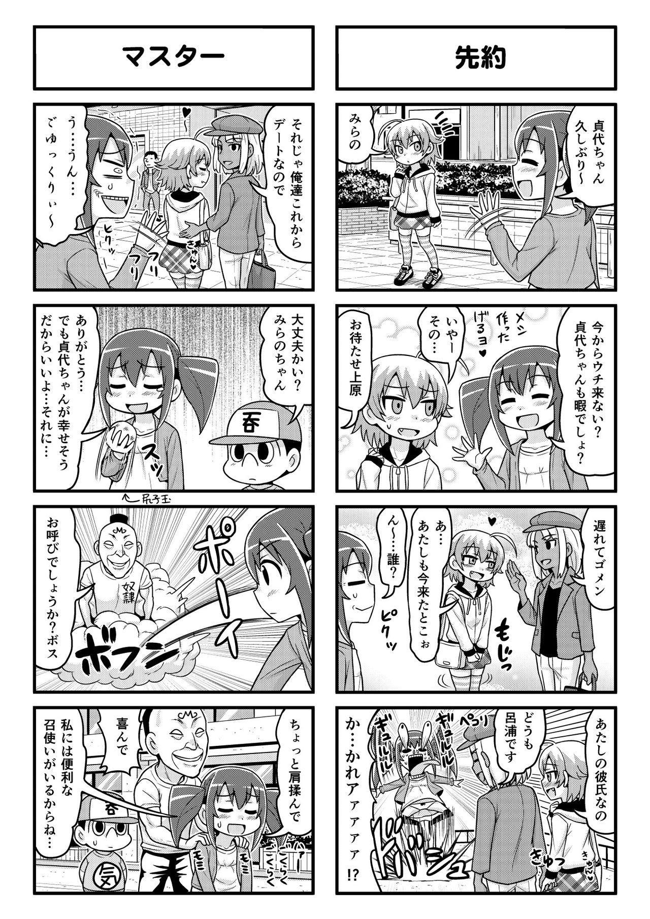 Nonki BOY Ch. 1-52 170