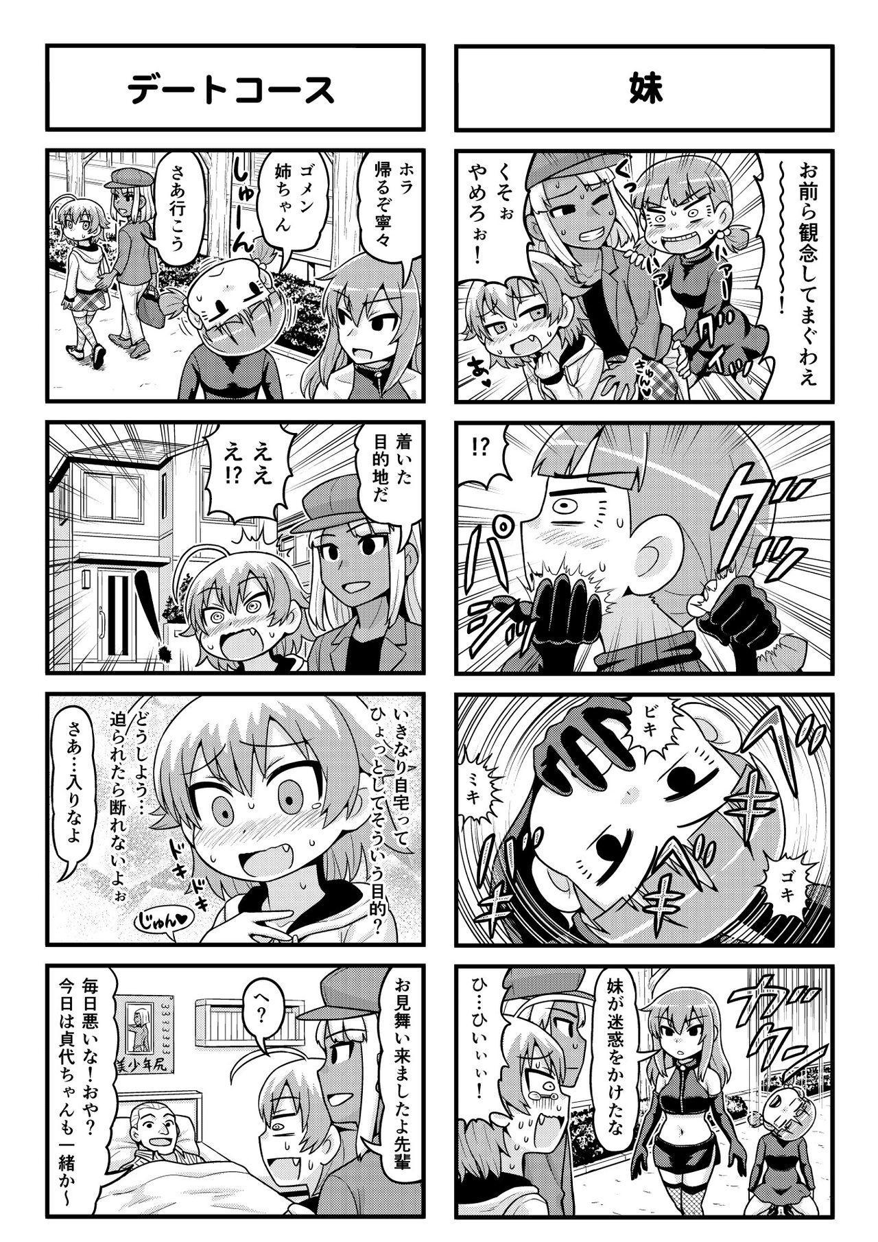 Nonki BOY Ch. 1-52 172