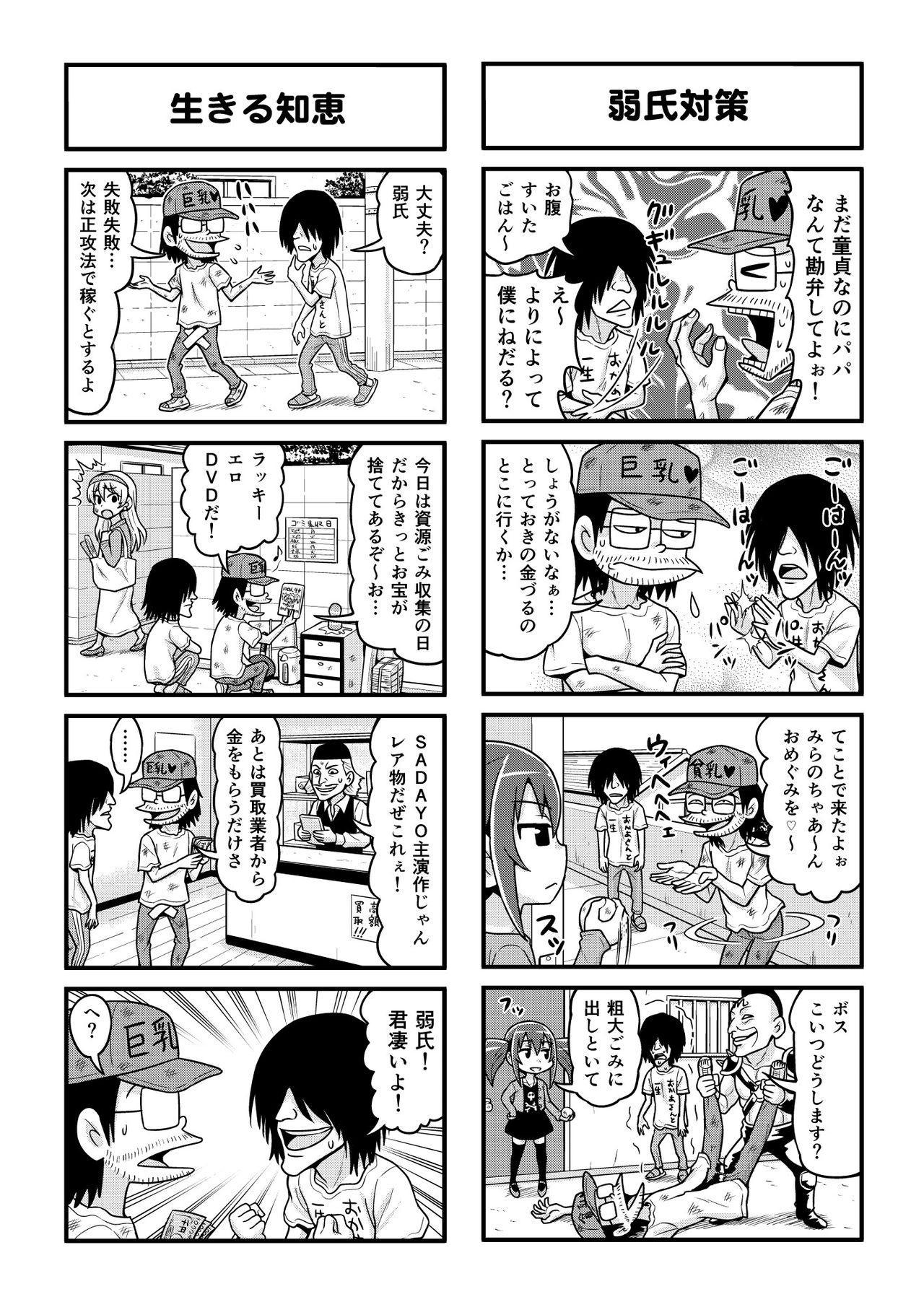Nonki BOY Ch. 1-52 180