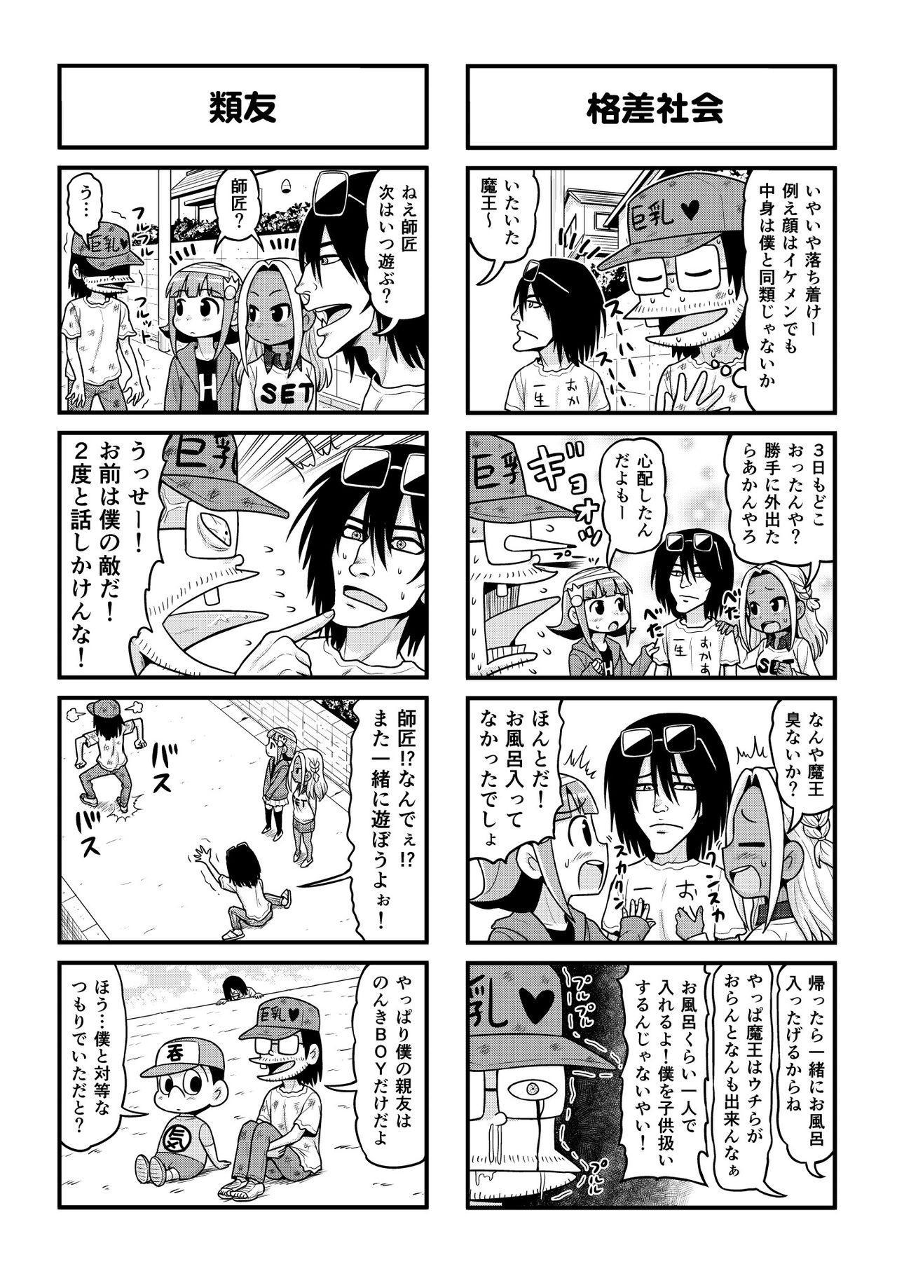 Nonki BOY Ch. 1-52 184