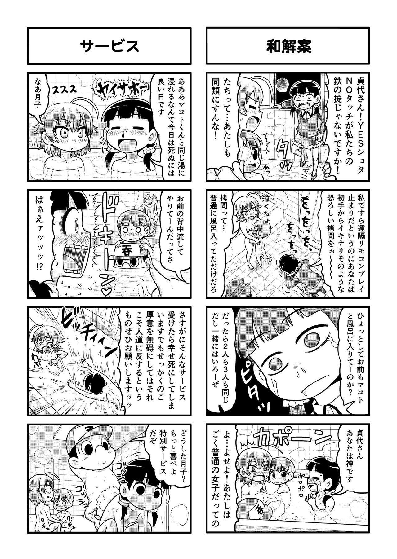 Nonki BOY Ch. 1-52 190