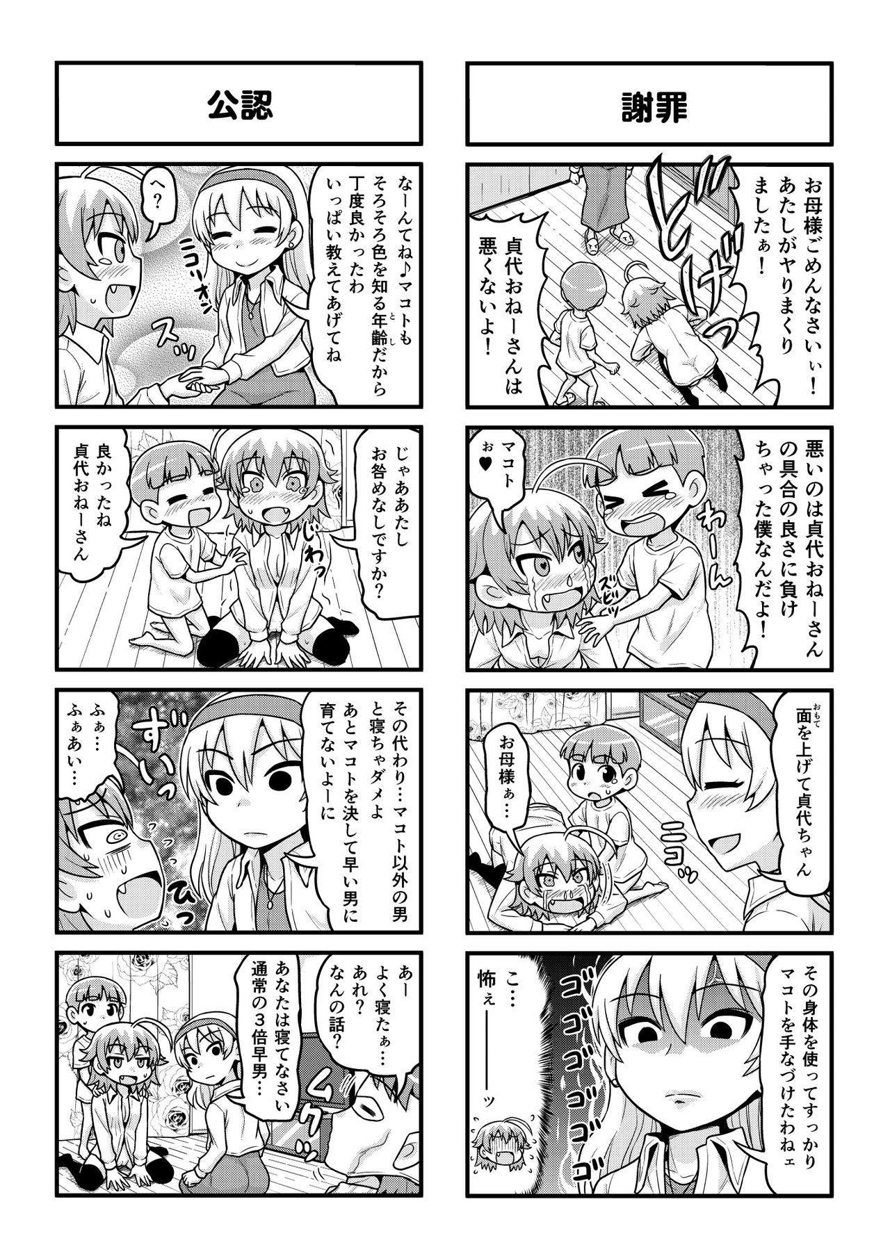 Nonki BOY Ch. 1-52 201