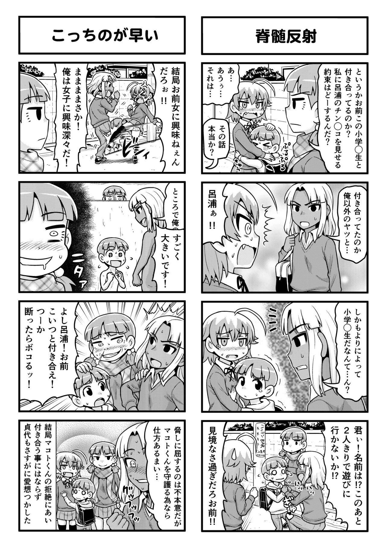Nonki BOY Ch. 1-52 204