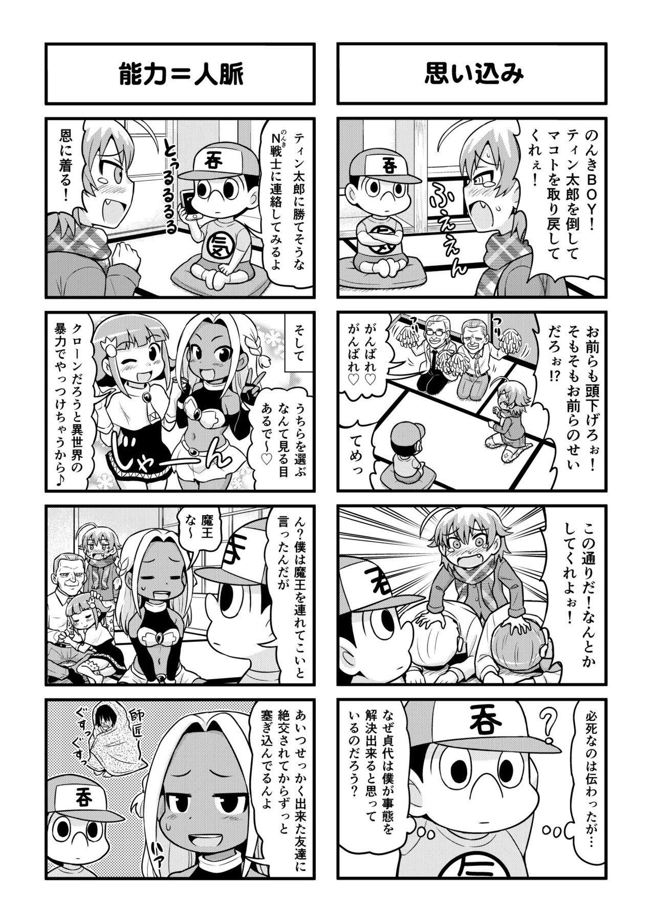 Nonki BOY Ch. 1-52 216