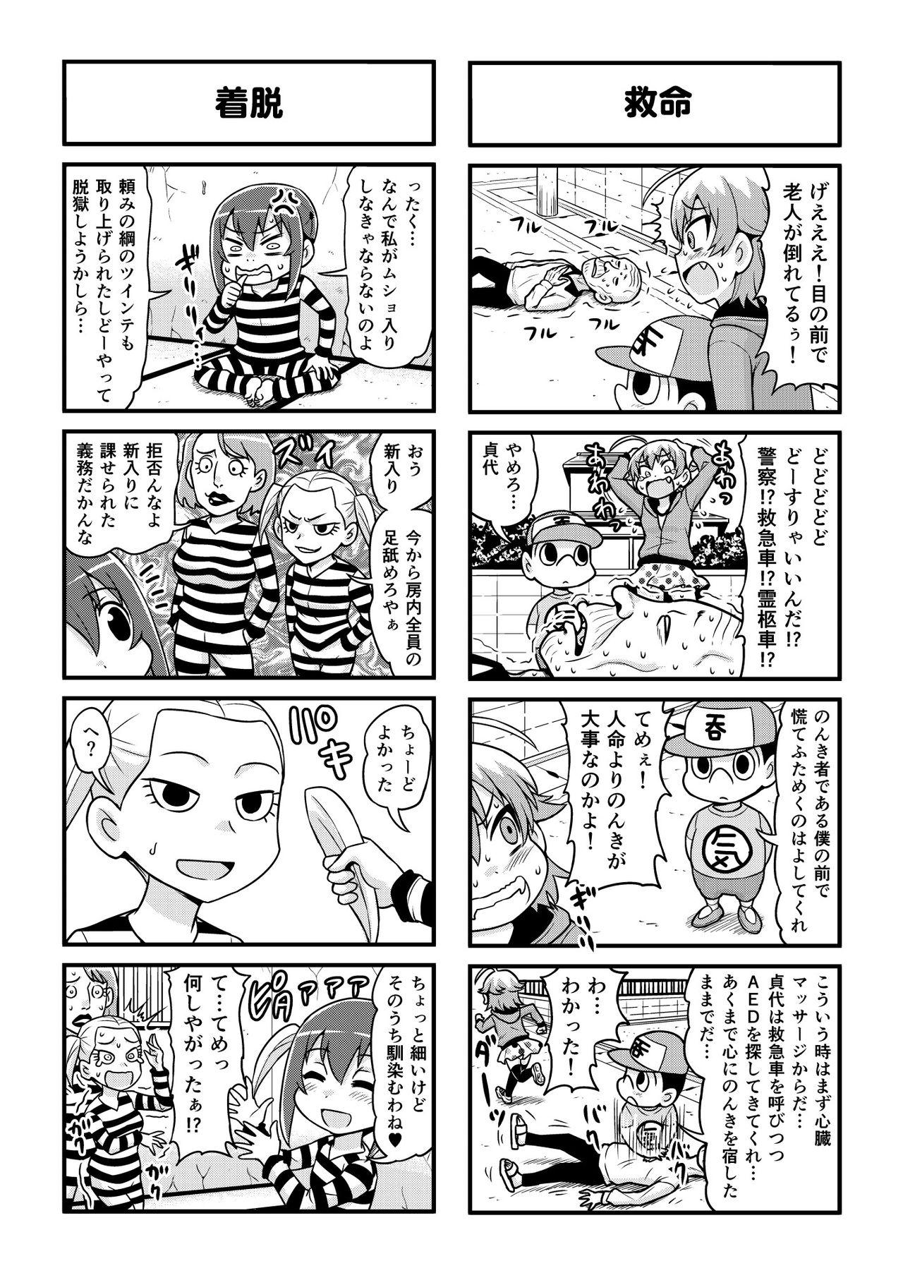 Nonki BOY Ch. 1-52 241