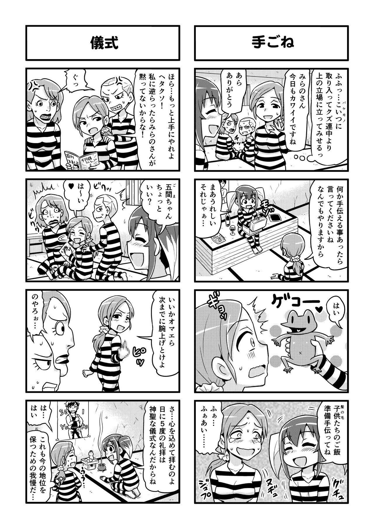 Nonki BOY Ch. 1-52 243
