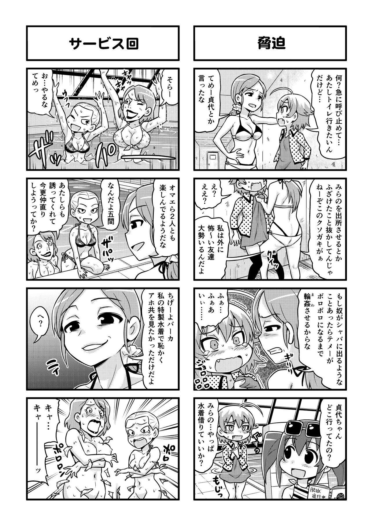 Nonki BOY Ch. 1-52 246