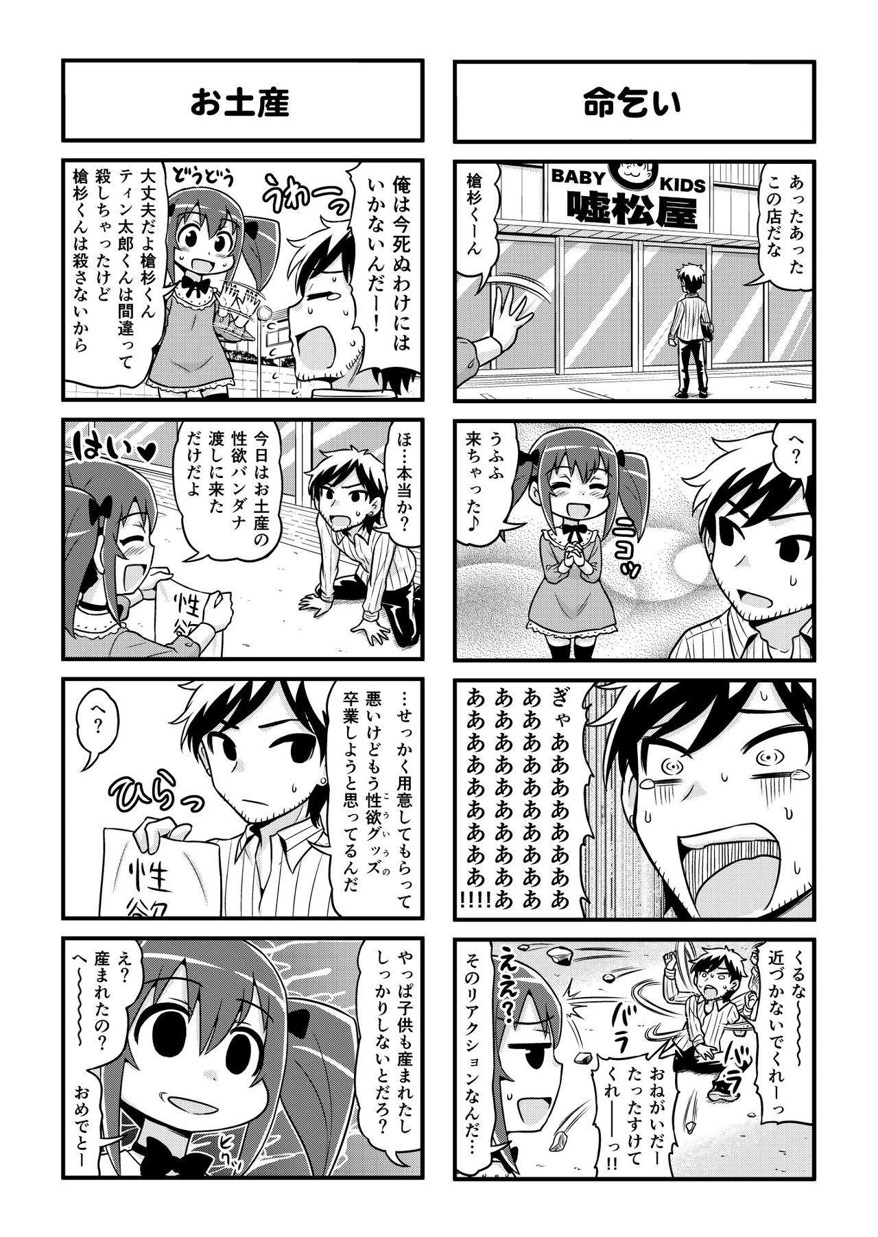 Nonki BOY Ch. 1-52 252