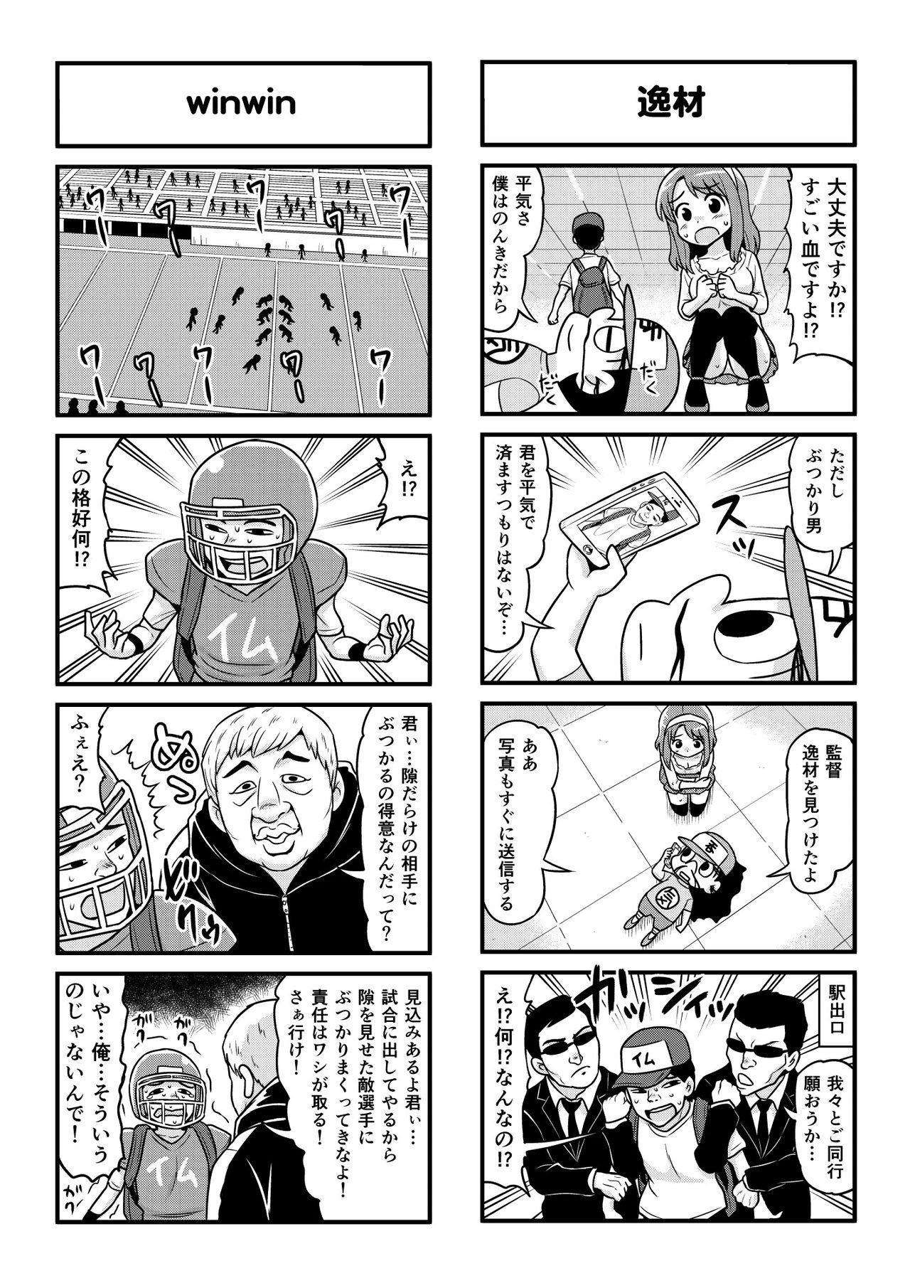 Nonki BOY Ch. 1-52 260