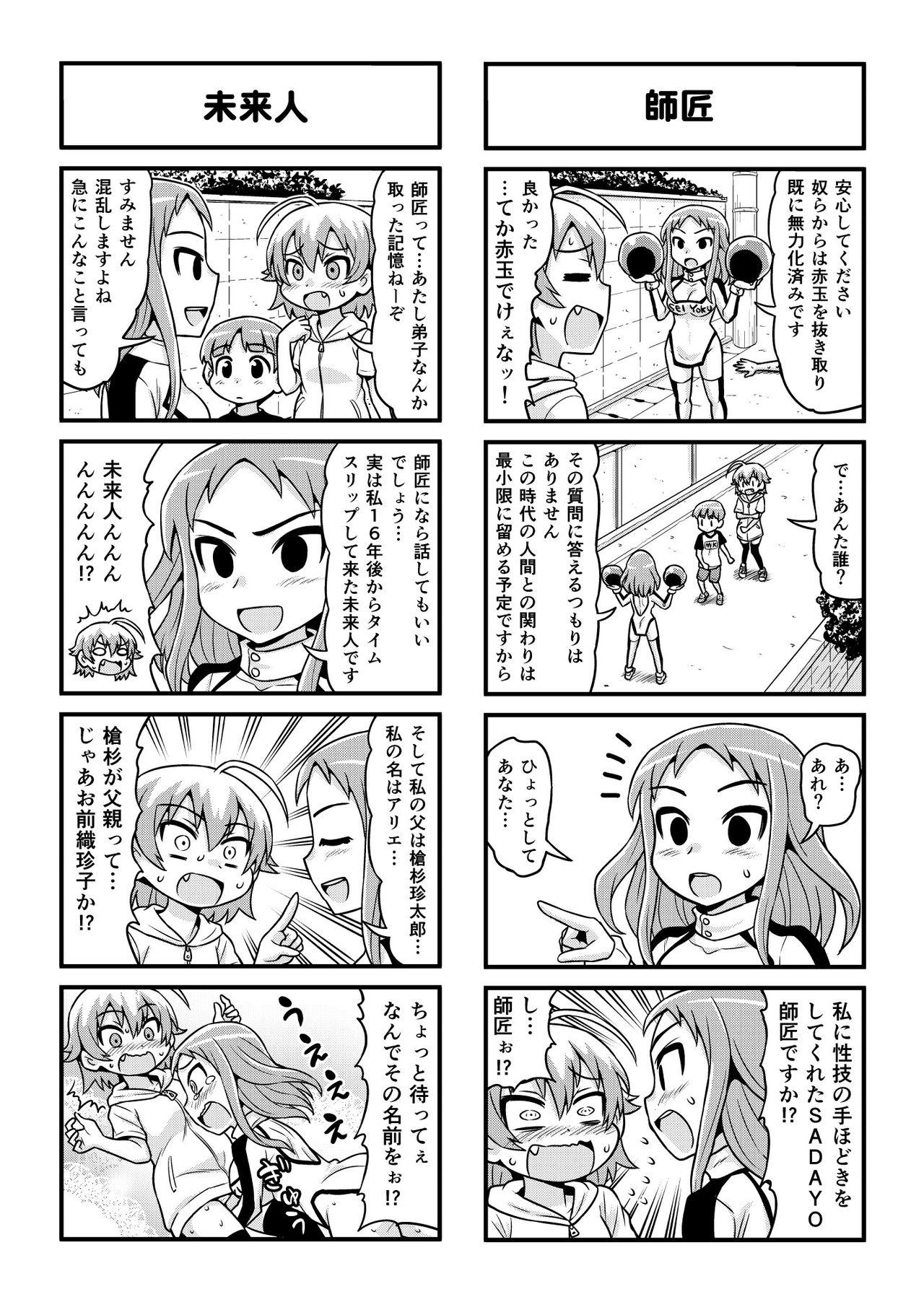 Nonki BOY Ch. 1-52 262