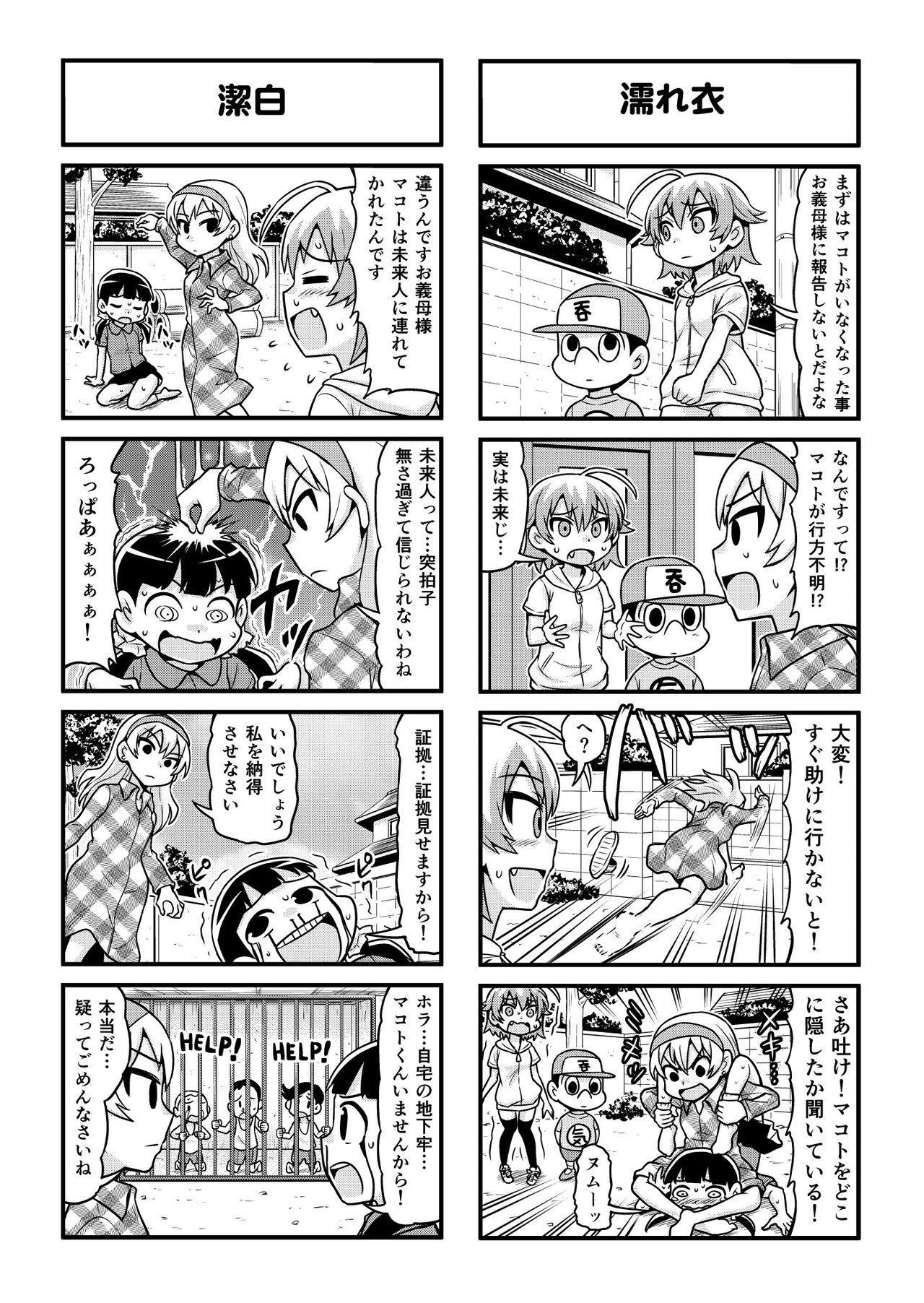 Nonki BOY Ch. 1-52 270