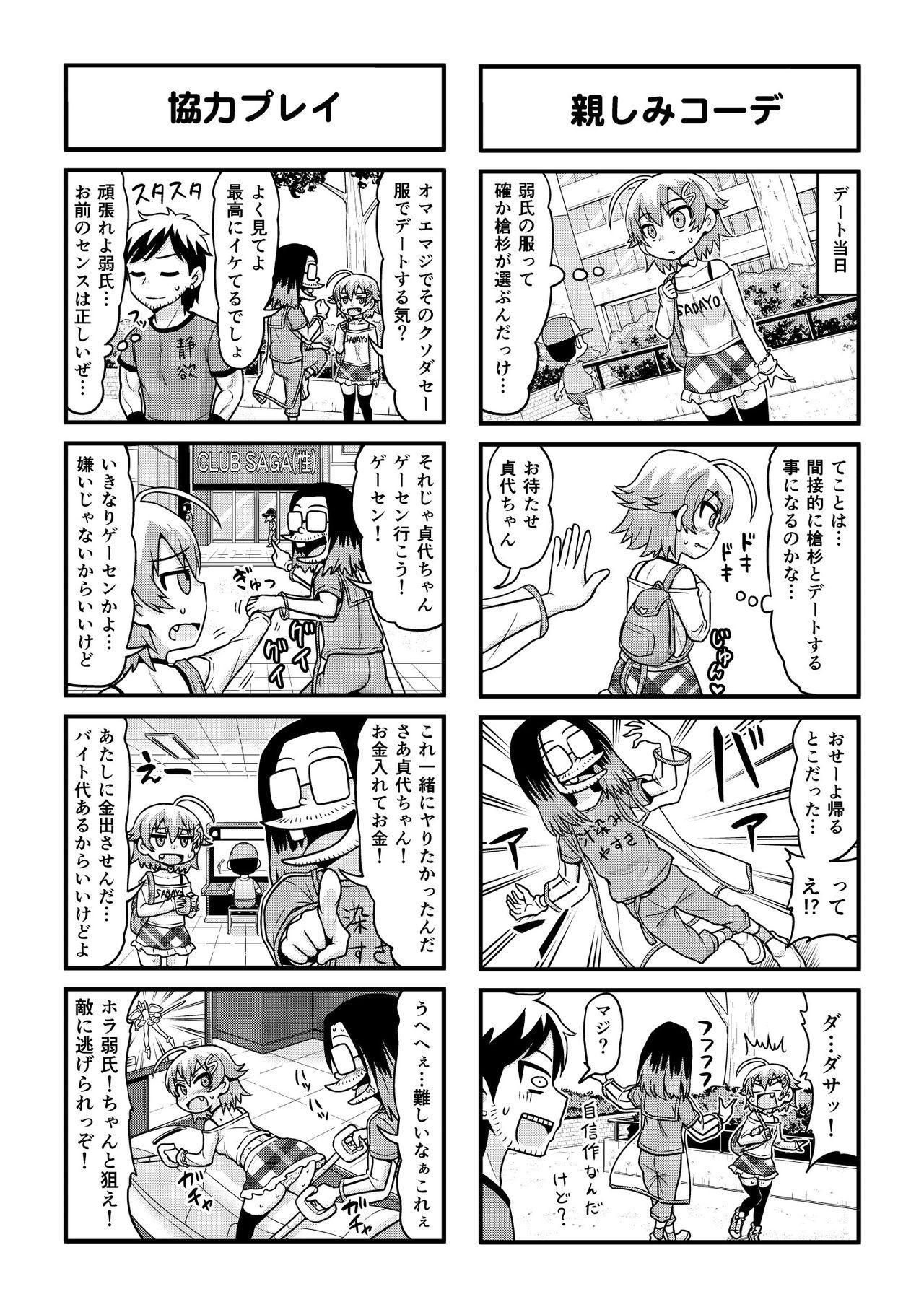 Nonki BOY Ch. 1-52 276