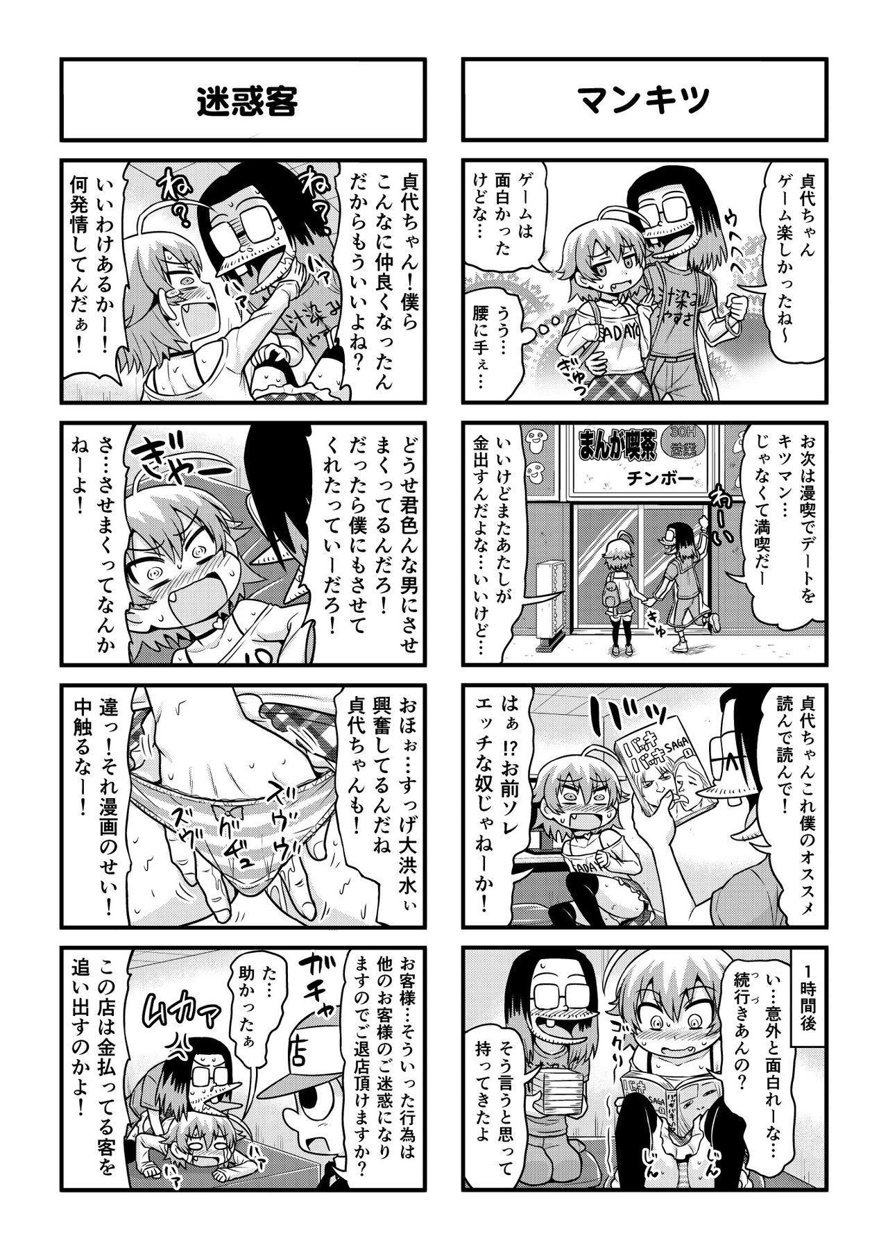 Nonki BOY Ch. 1-52 277