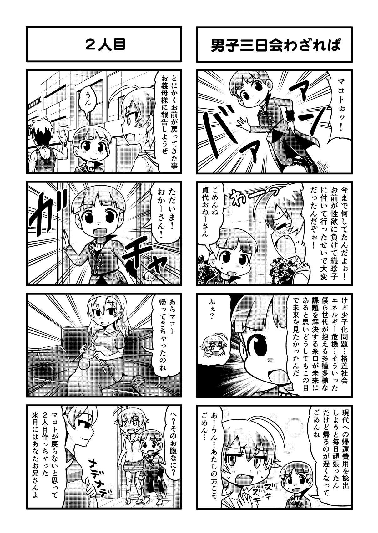 Nonki BOY Ch. 1-52 281