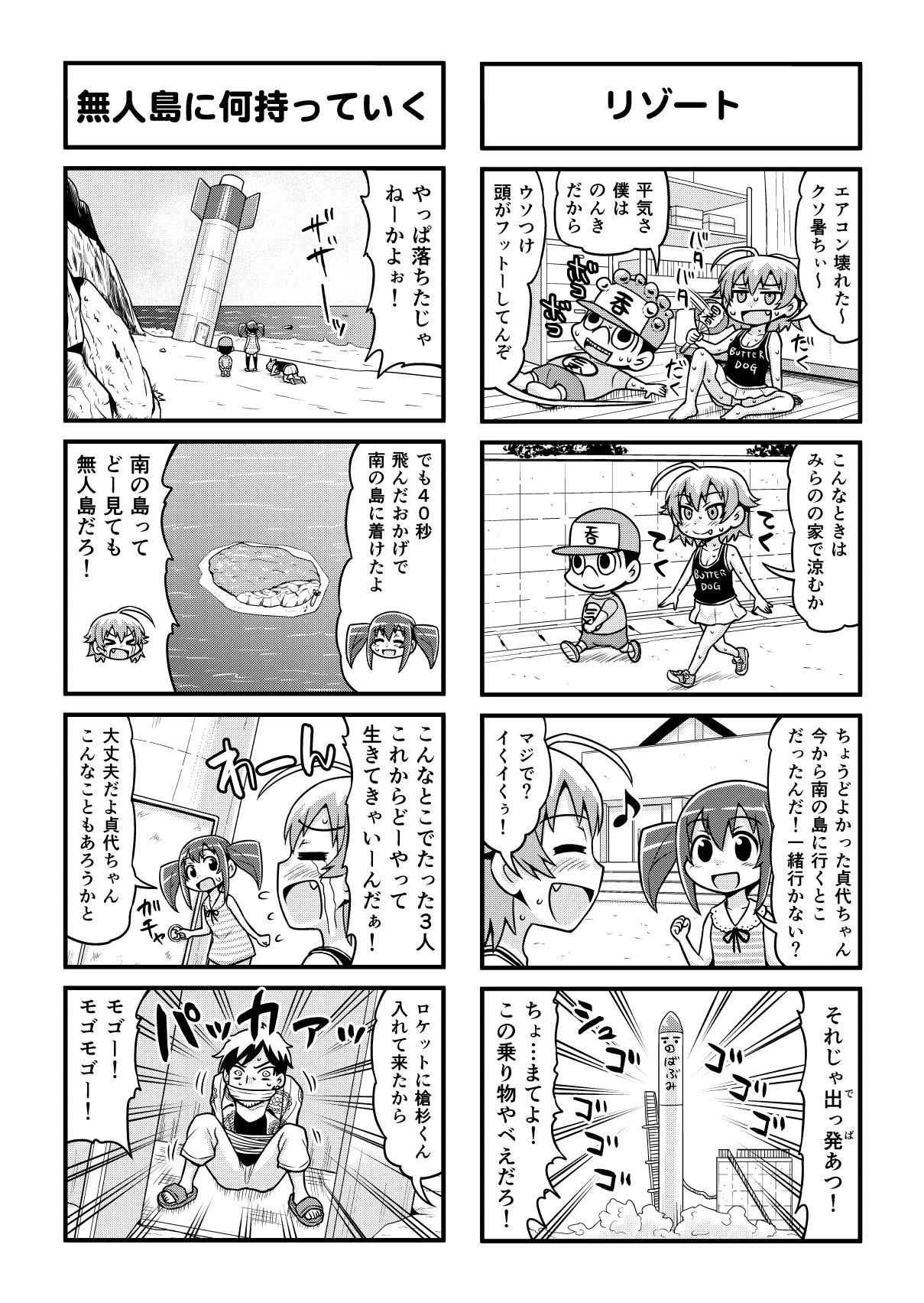 Nonki BOY Ch. 1-52 282