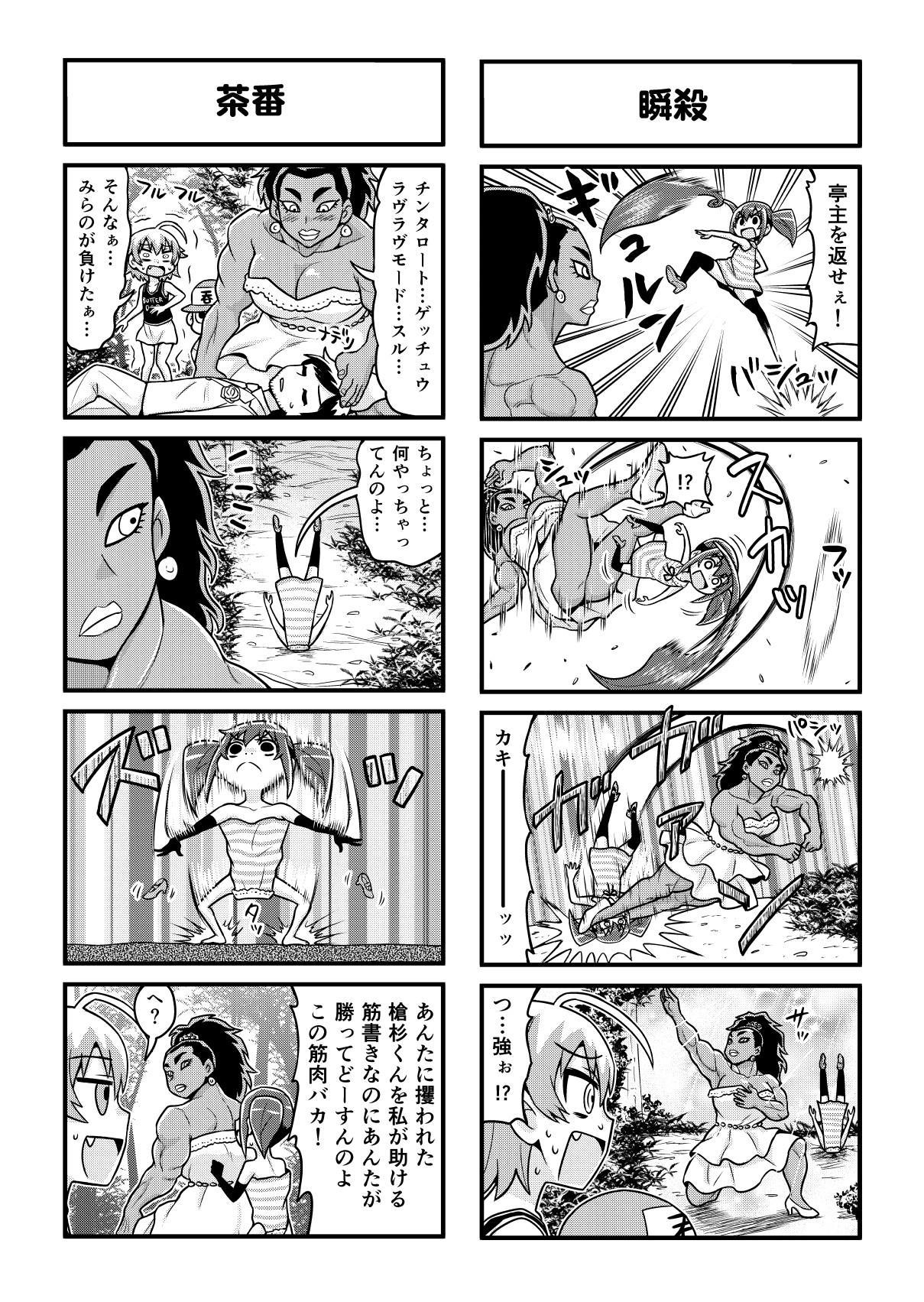 Nonki BOY Ch. 1-52 287