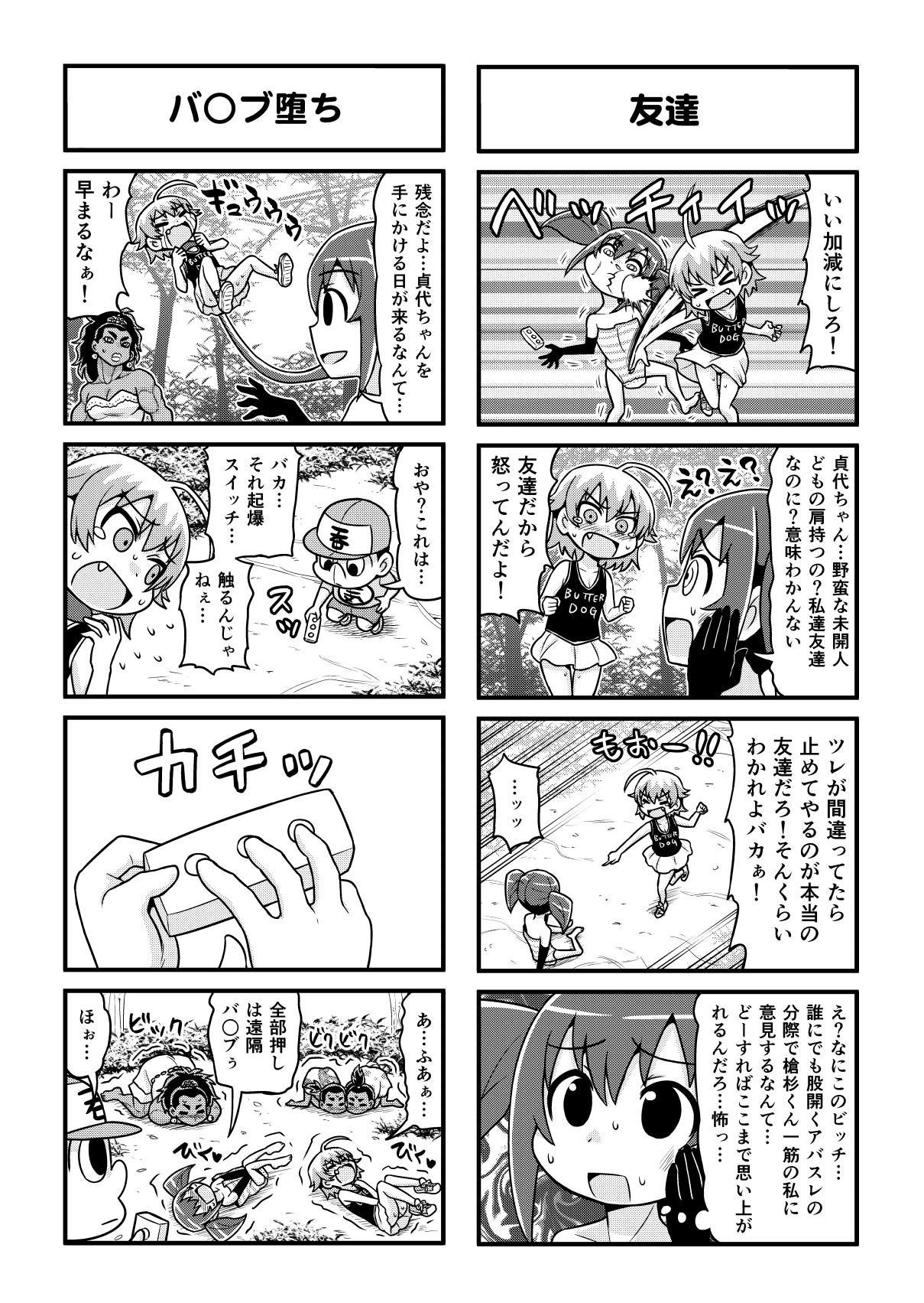 Nonki BOY Ch. 1-52 289