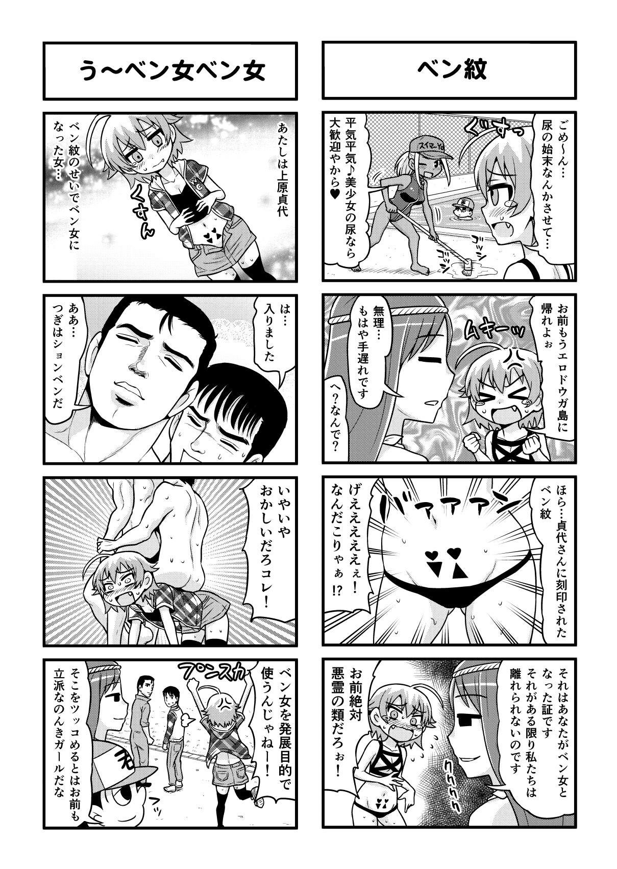 Nonki BOY Ch. 1-52 301