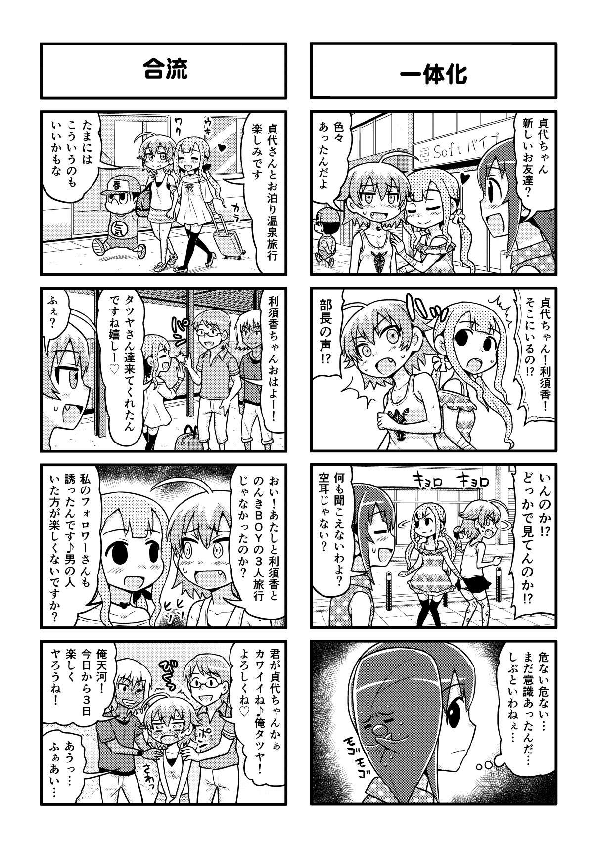 Nonki BOY Ch. 1-52 309