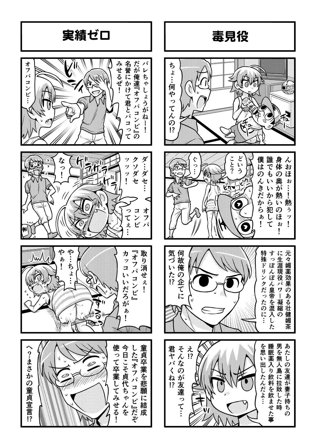 Nonki BOY Ch. 1-52 313