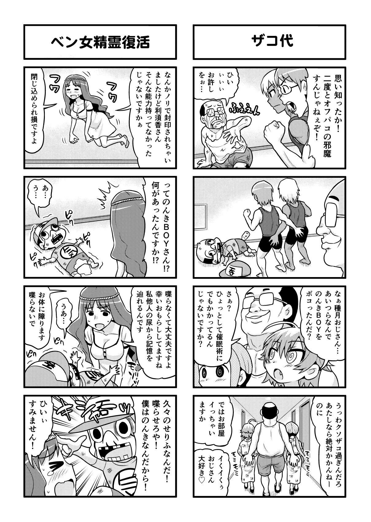 Nonki BOY Ch. 1-52 317