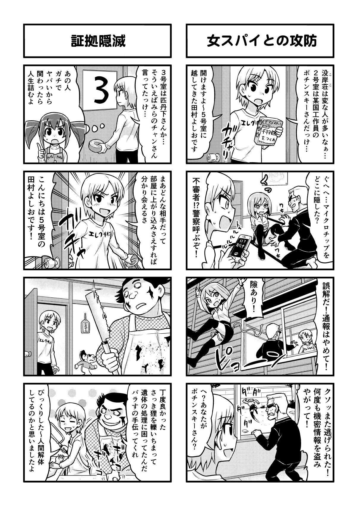 Nonki BOY Ch. 1-52 332