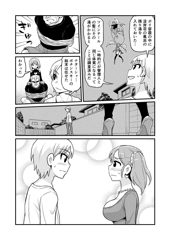 Nonki BOY Ch. 1-52 369