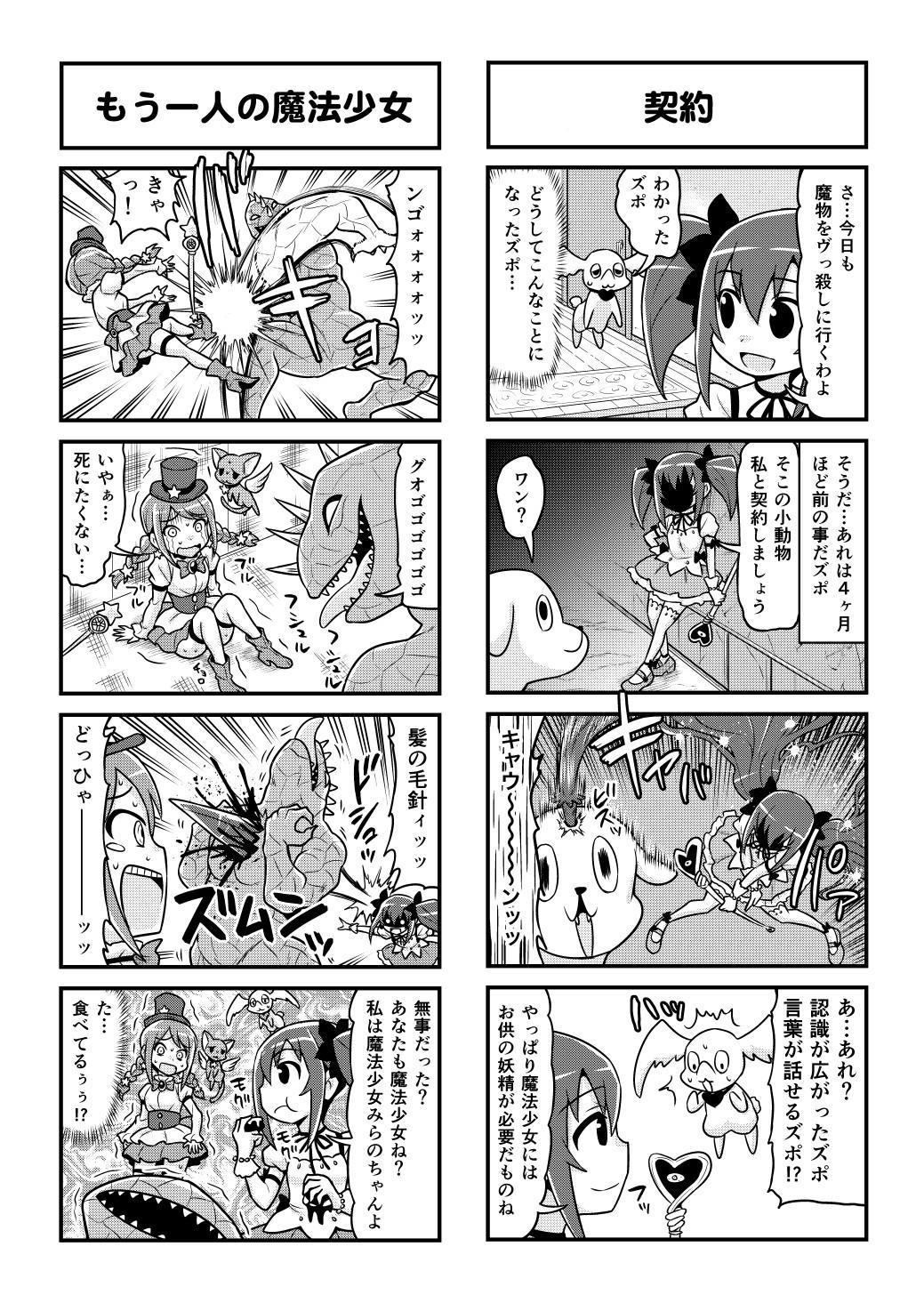Nonki BOY Ch. 1-52 381