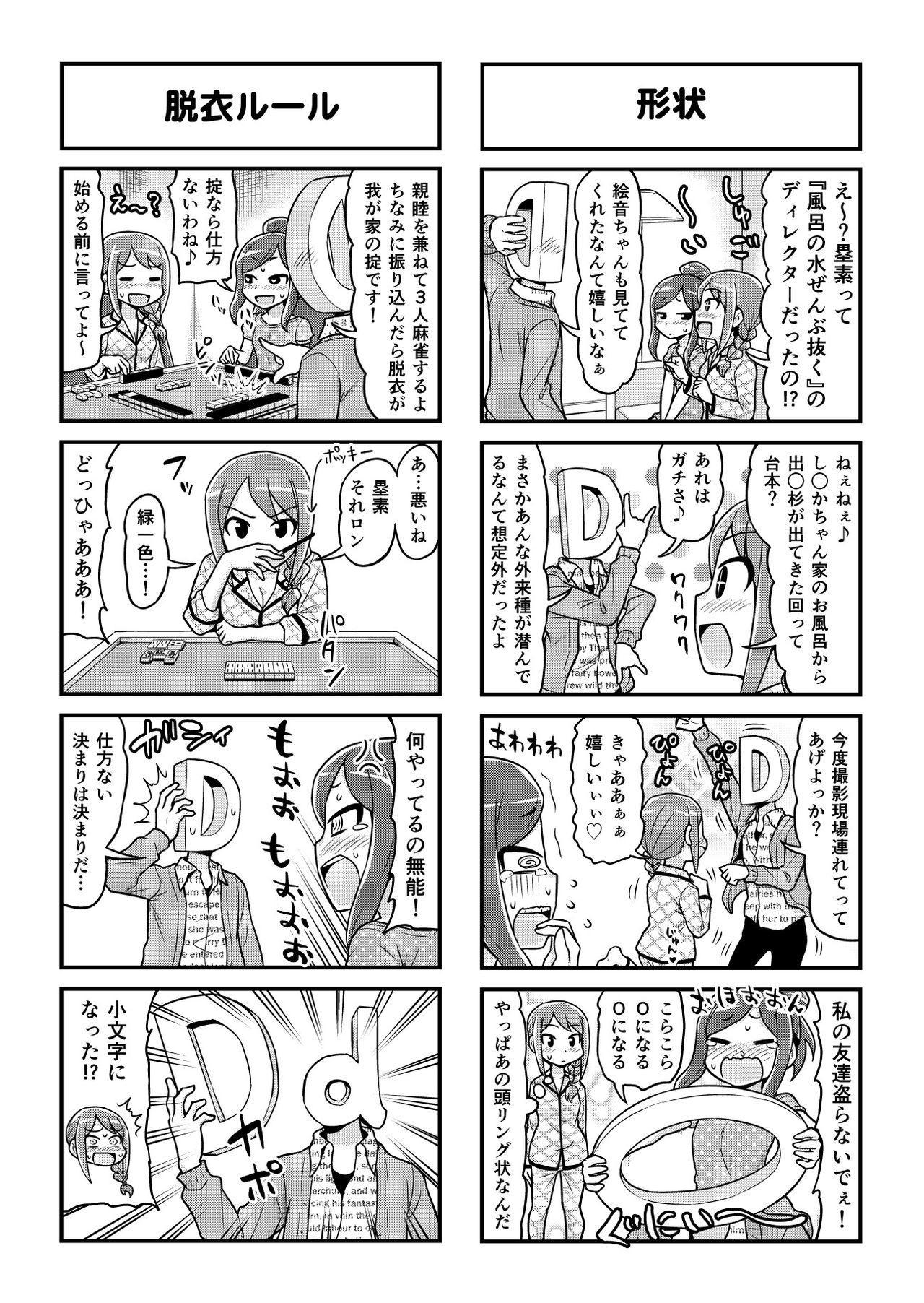 Nonki BOY Ch. 1-52 399