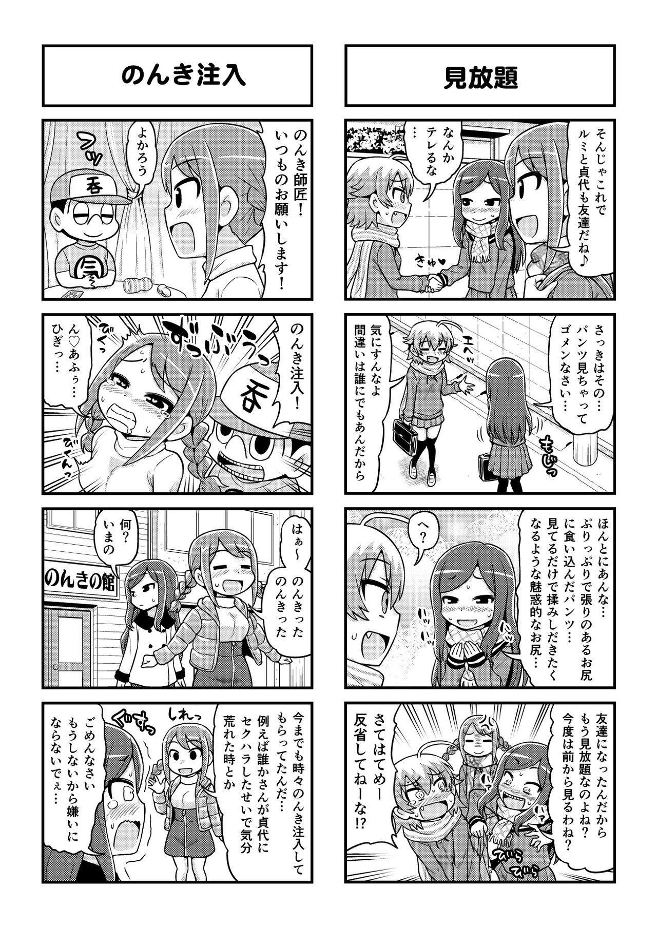 Nonki BOY Ch. 1-52 404