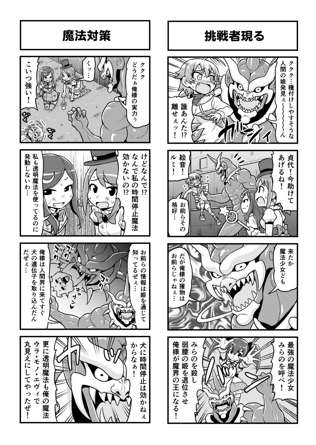 Nonki BOY Ch. 1-52 411