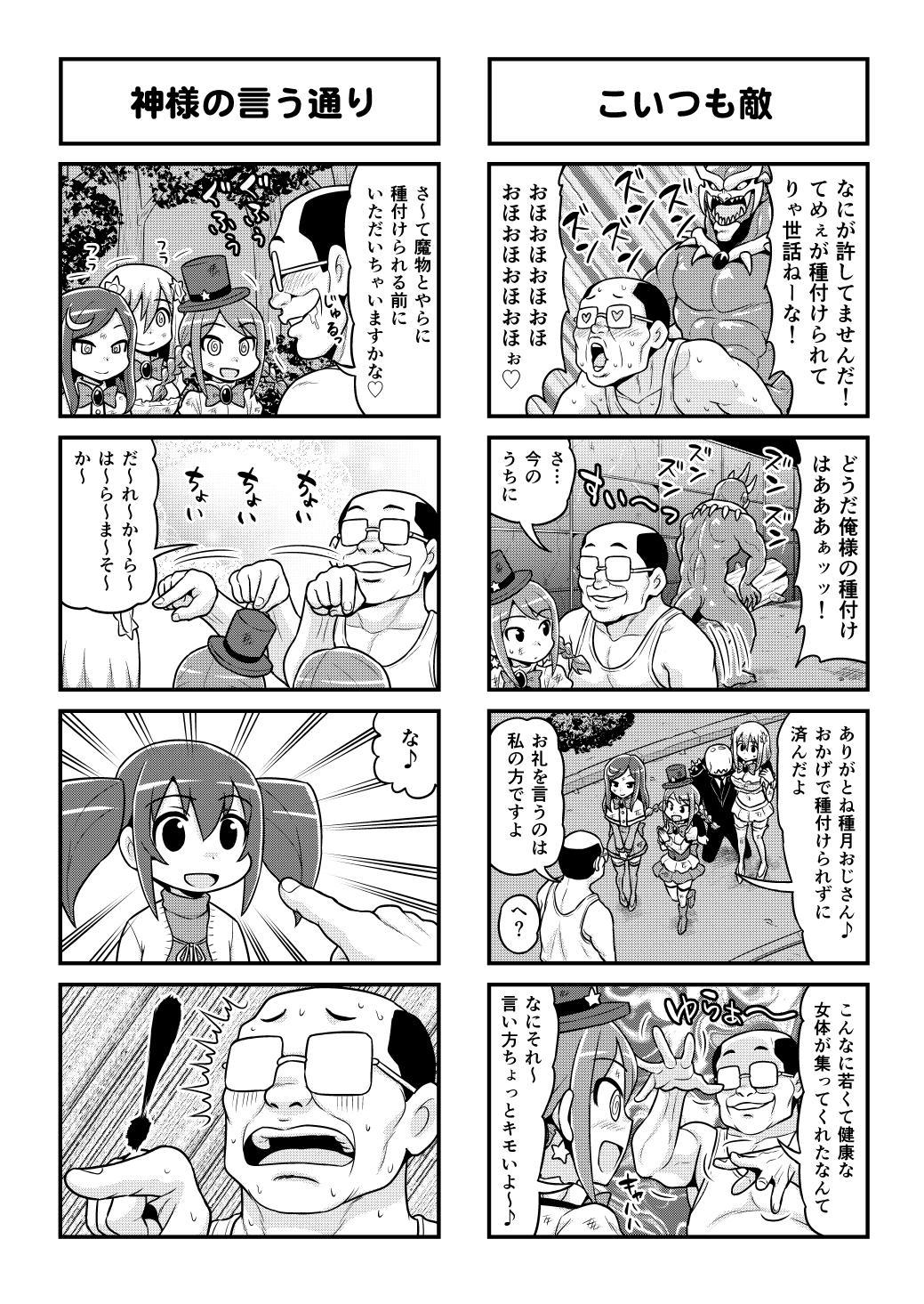 Nonki BOY Ch. 1-52 413