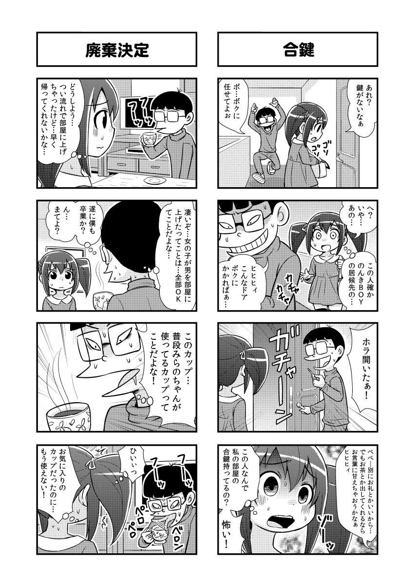 Nonki BOY Ch. 1-52 41
