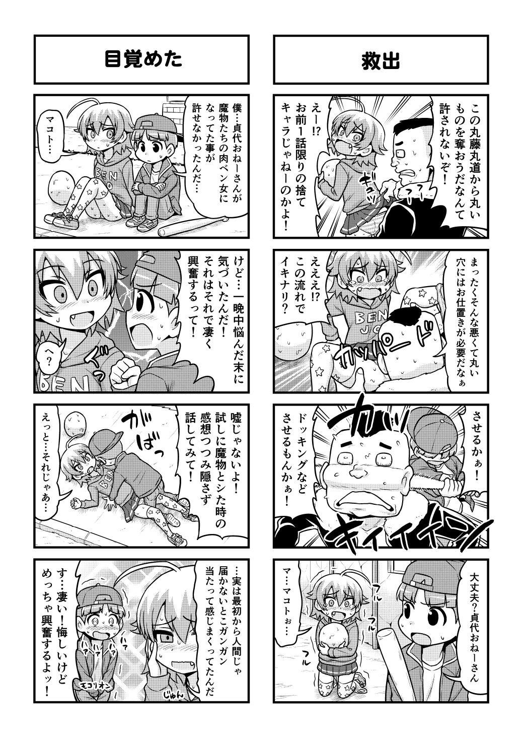 Nonki BOY Ch. 1-52 426