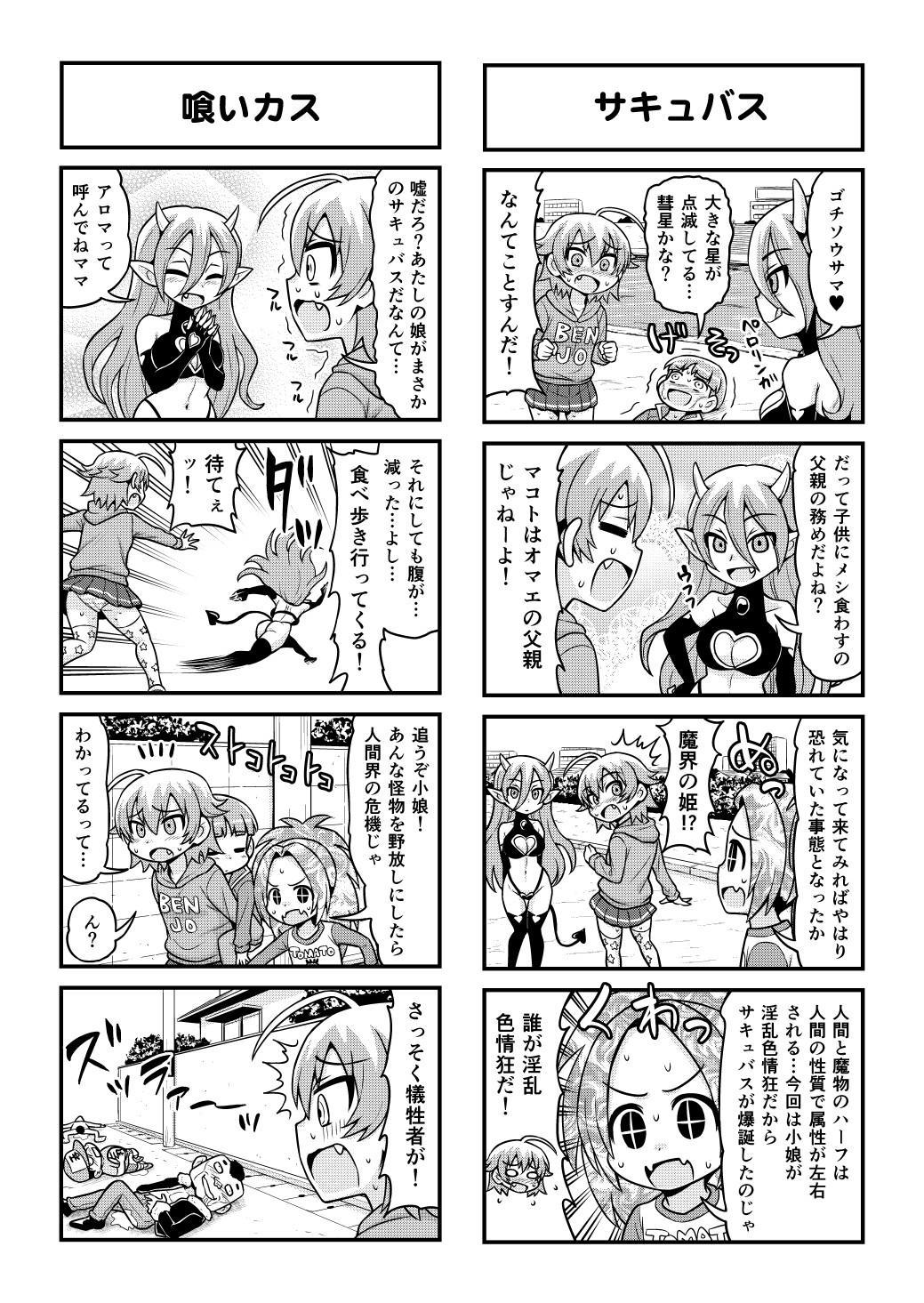 Nonki BOY Ch. 1-52 428
