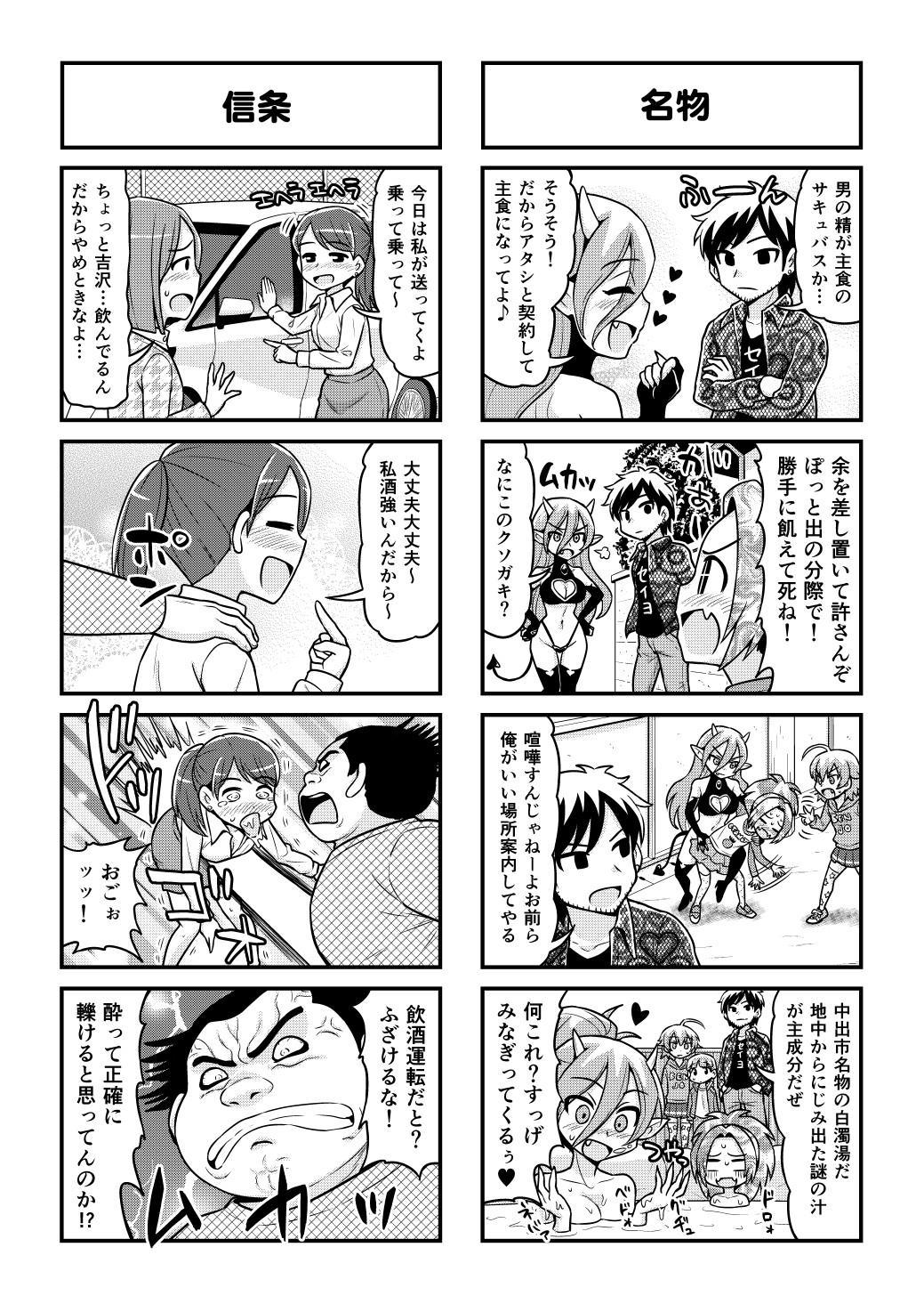 Nonki BOY Ch. 1-52 430