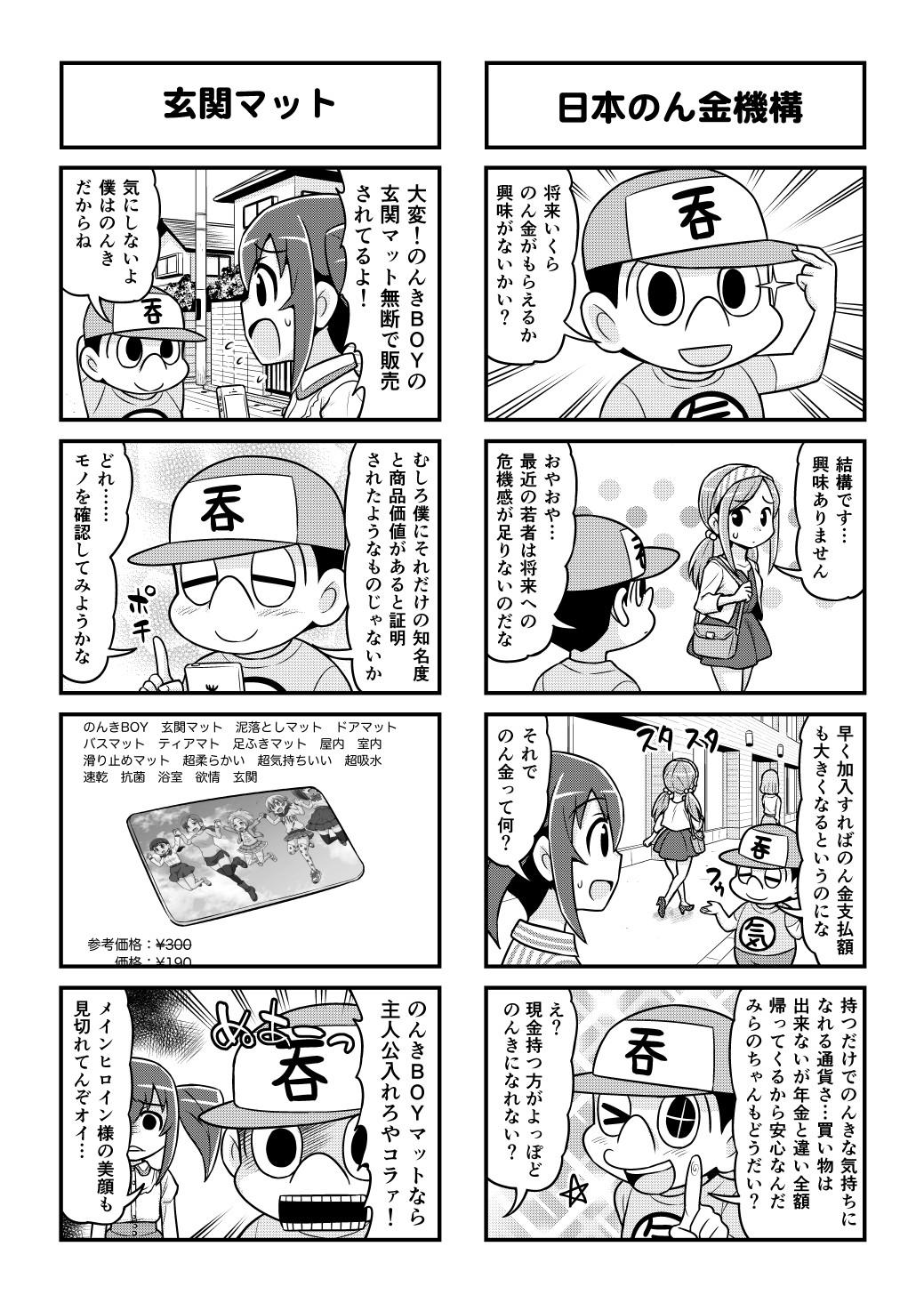 Nonki BOY Ch. 1-52 442