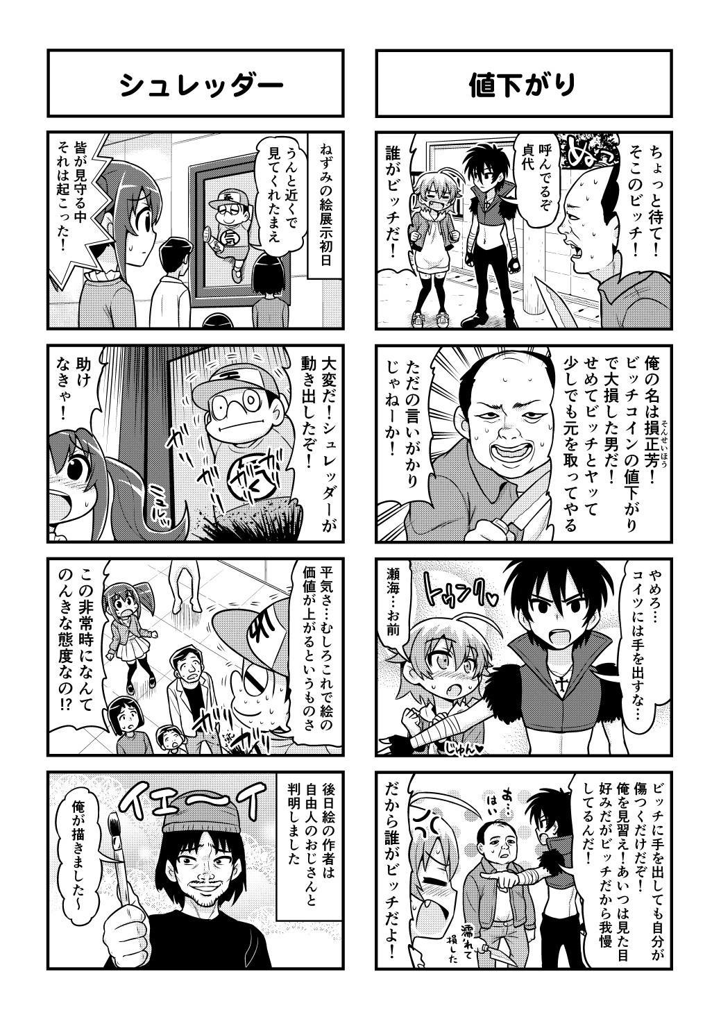 Nonki BOY Ch. 1-52 453