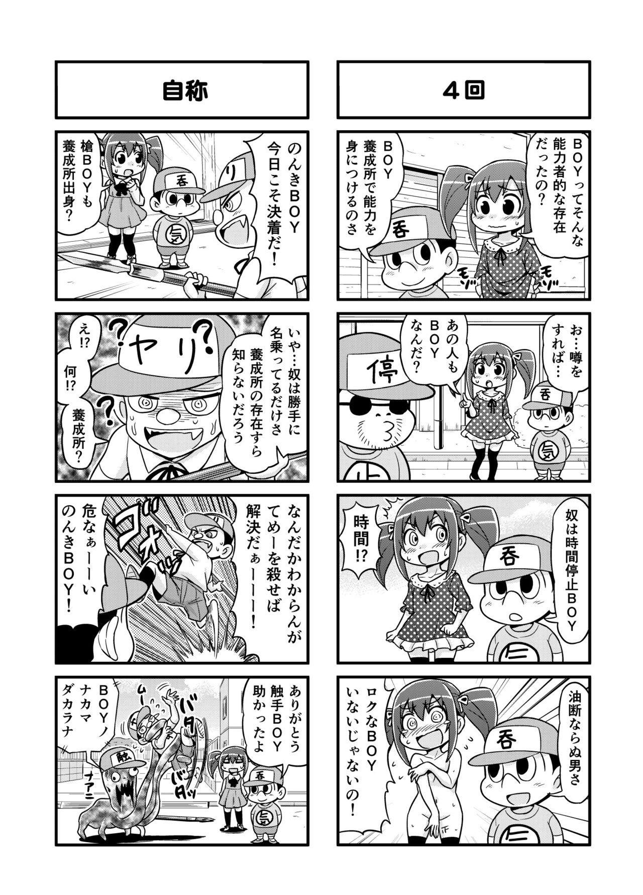 Nonki BOY Ch. 1-52 74
