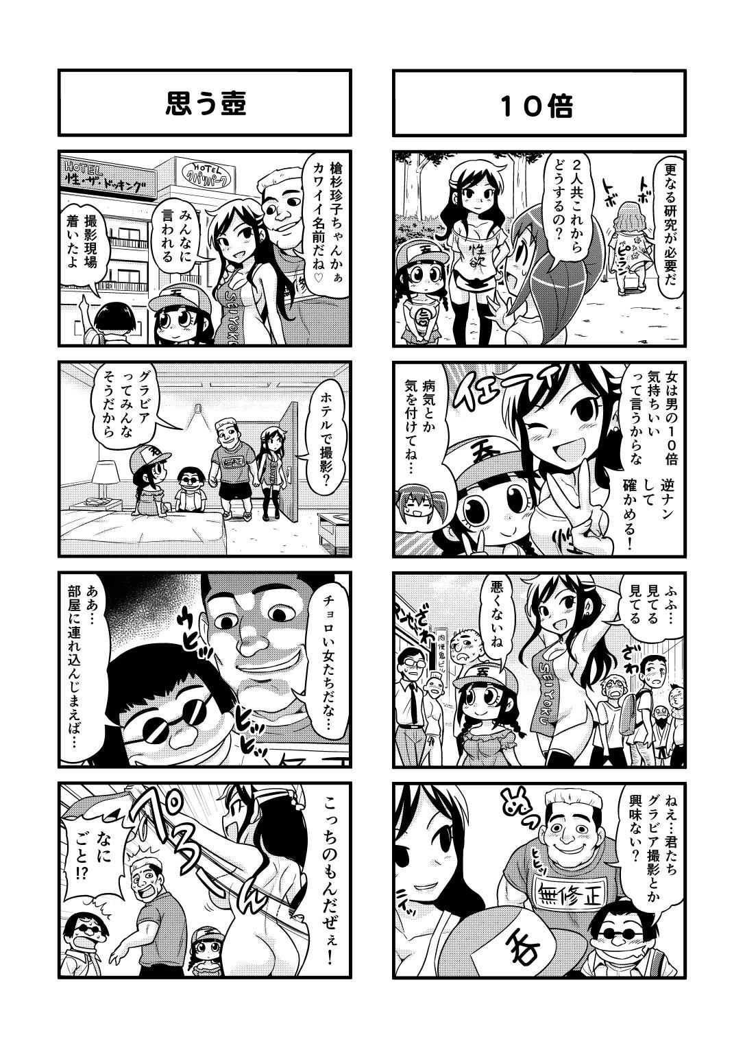 Nonki BOY Ch. 1-52 77