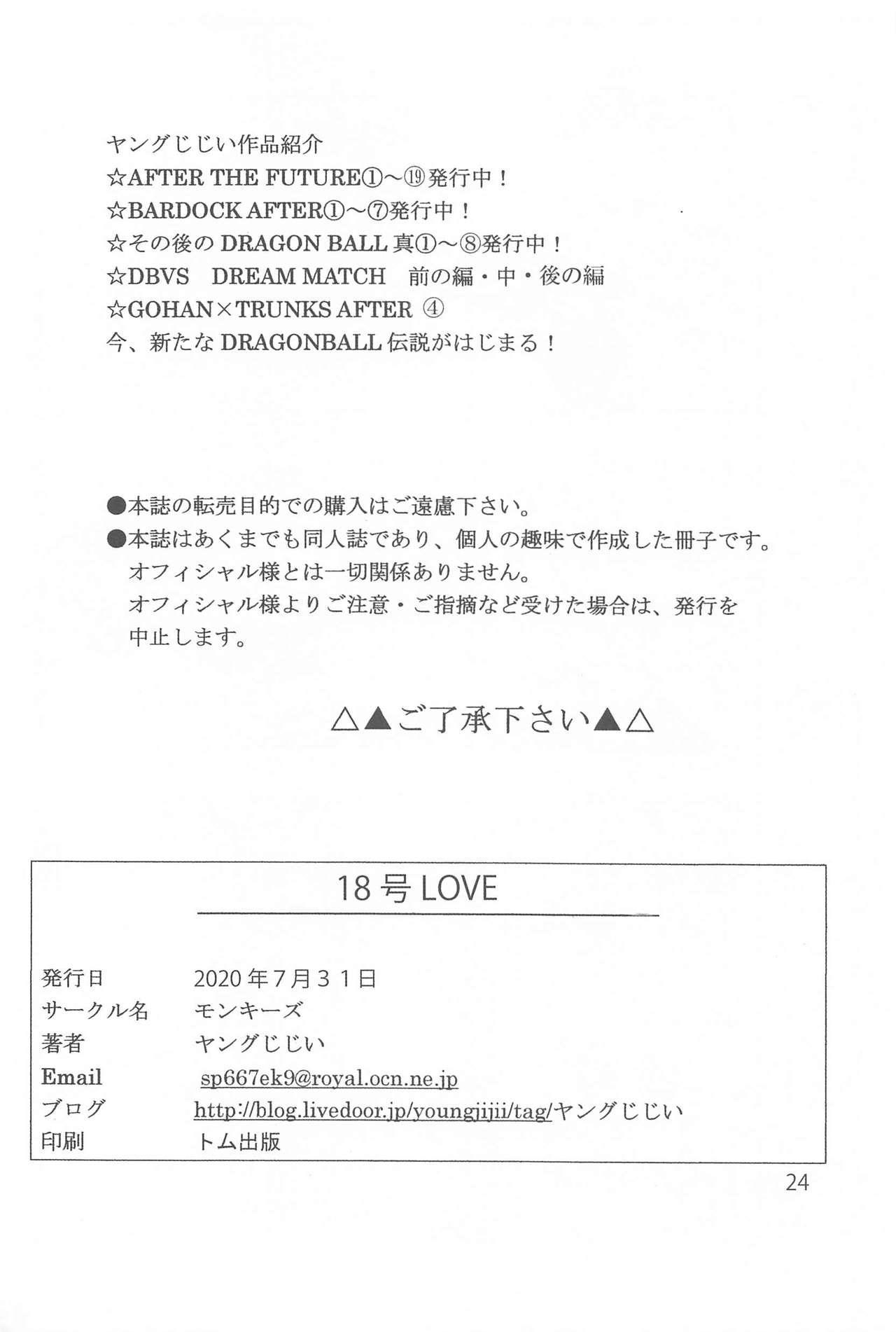 18-gou LOVE 25
