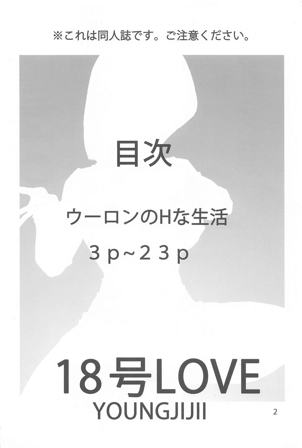 18-gou LOVE 3